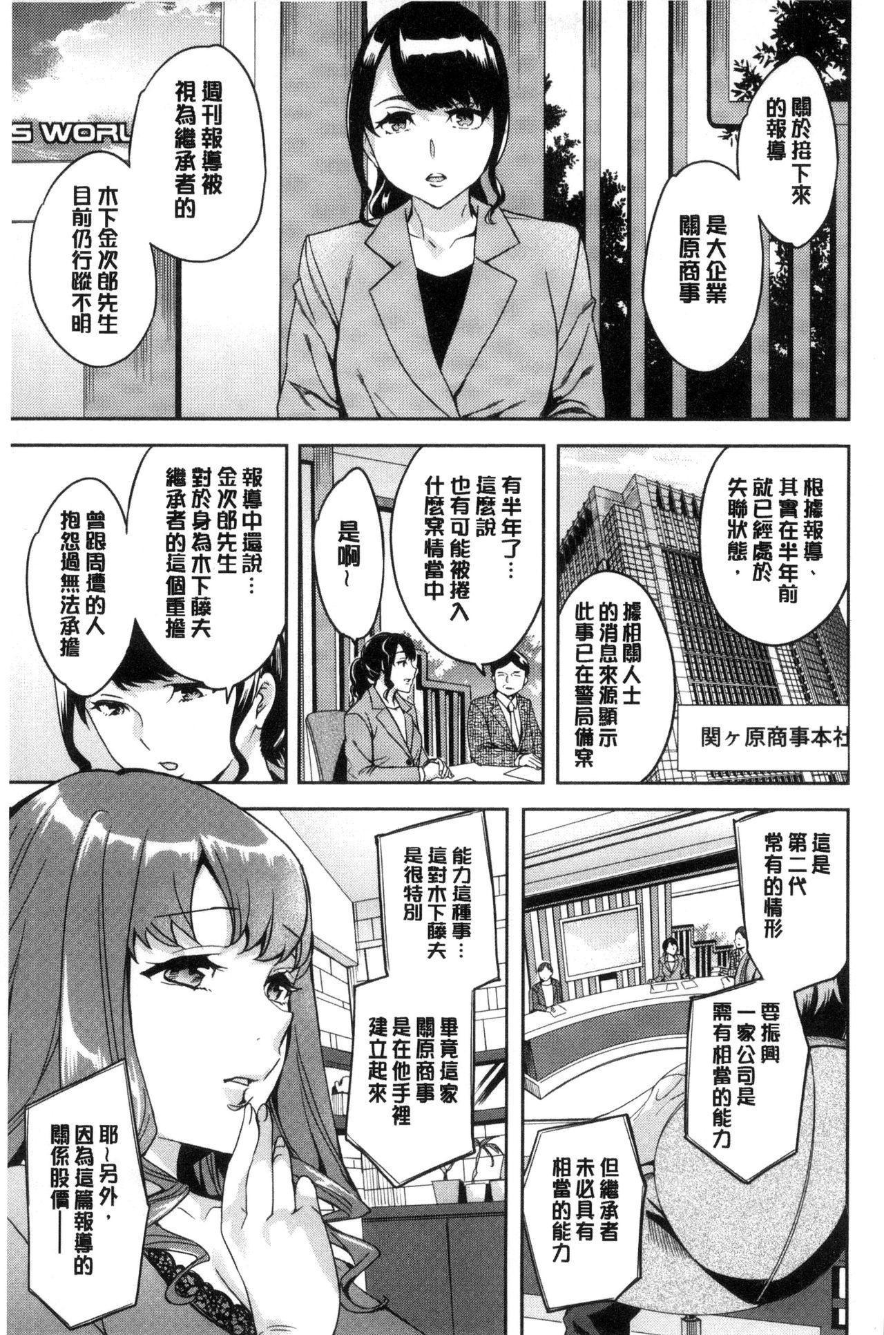 Sekigahara Shouji Hitodumabu   關原商事人妻部 110