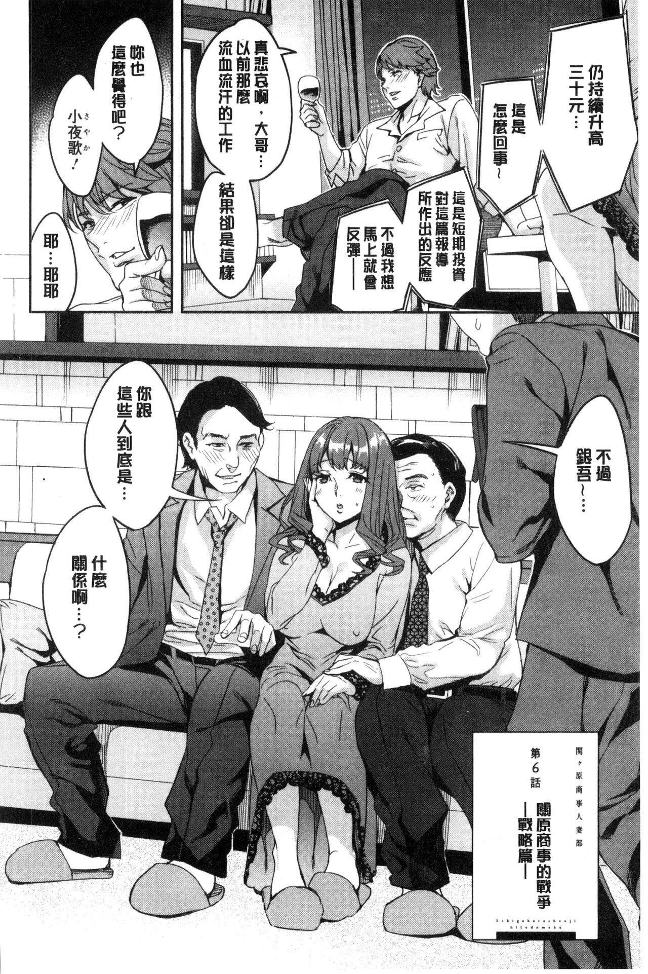 Sekigahara Shouji Hitodumabu   關原商事人妻部 111