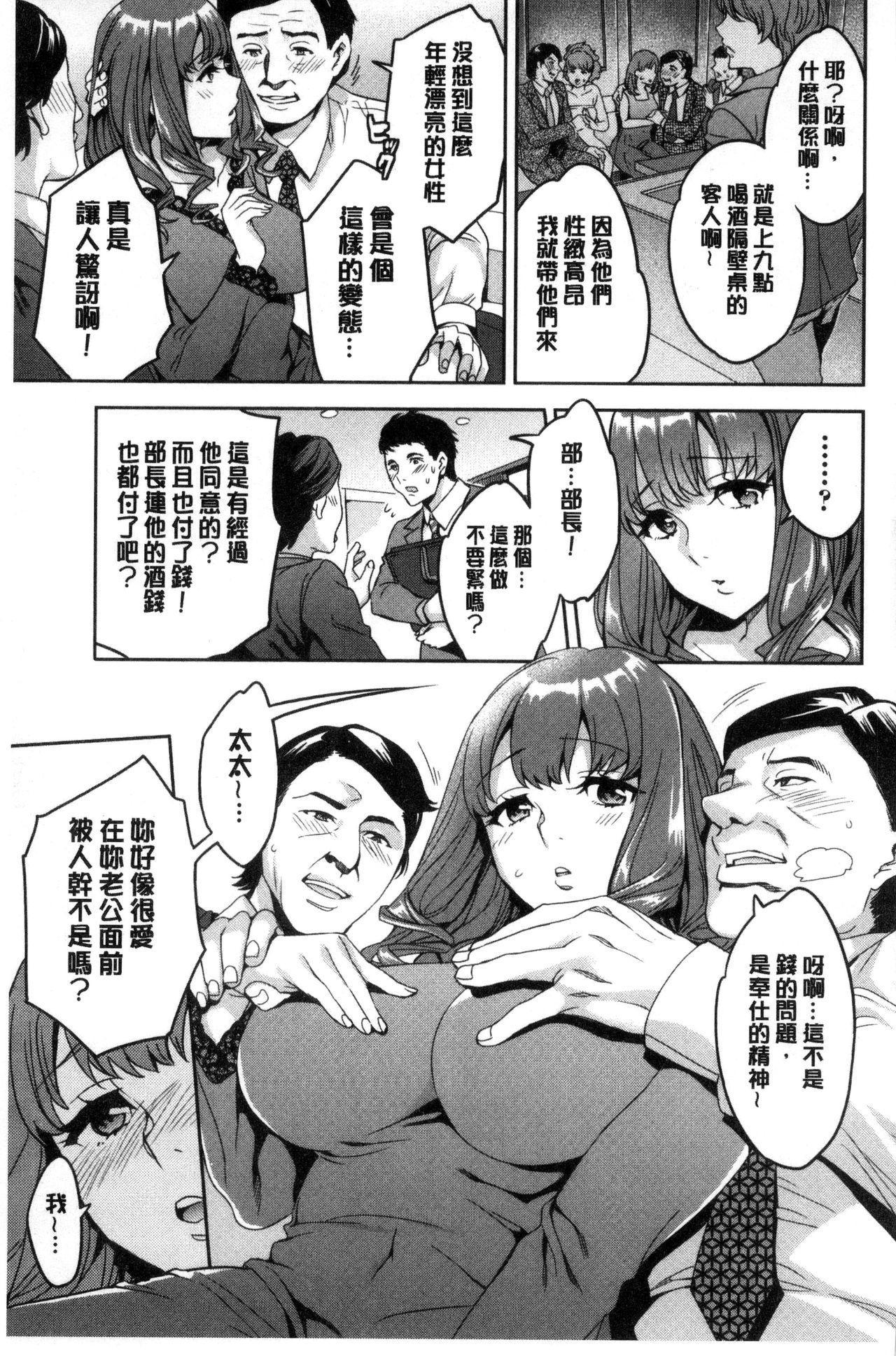 Sekigahara Shouji Hitodumabu   關原商事人妻部 112