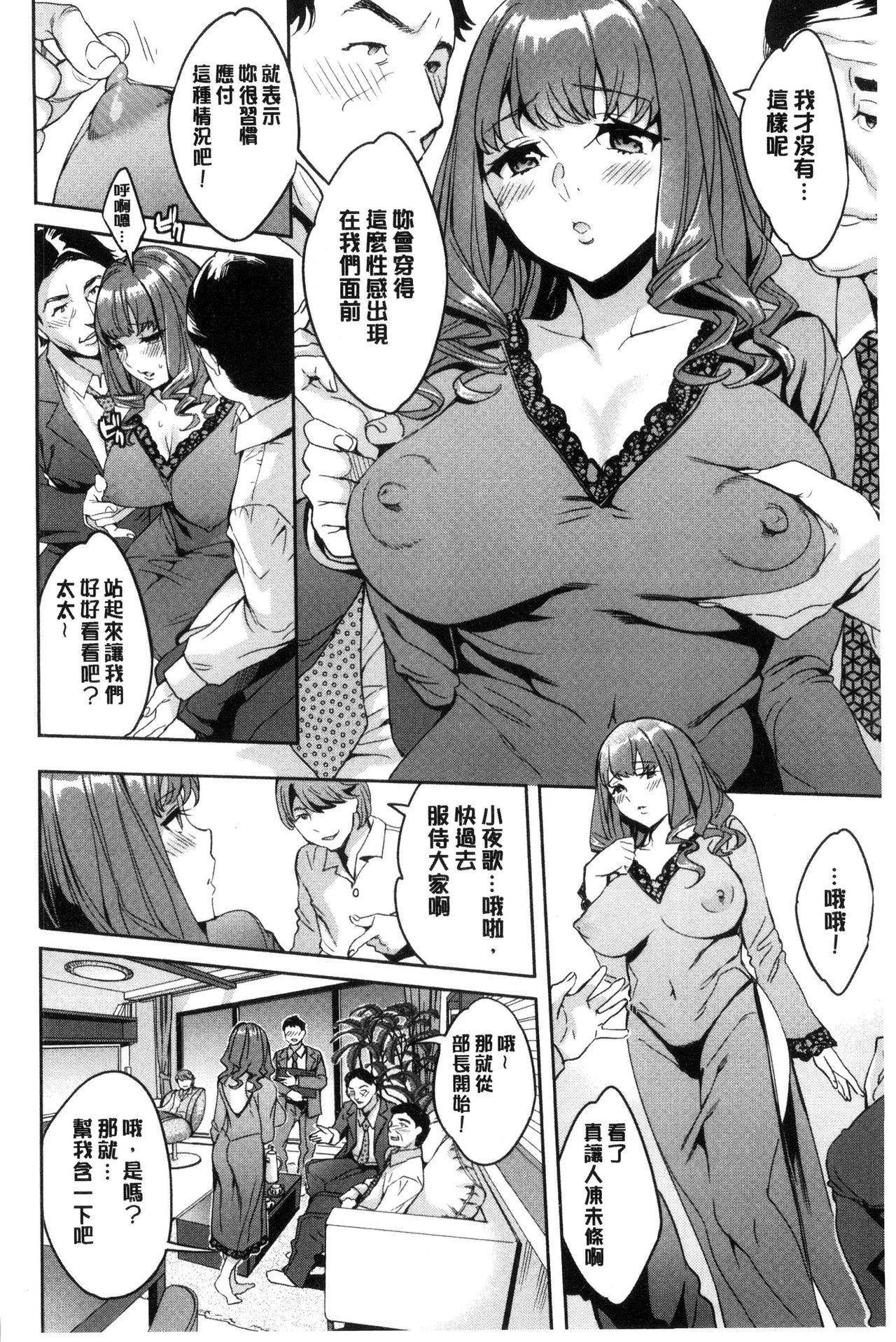 Sekigahara Shouji Hitodumabu   關原商事人妻部 113