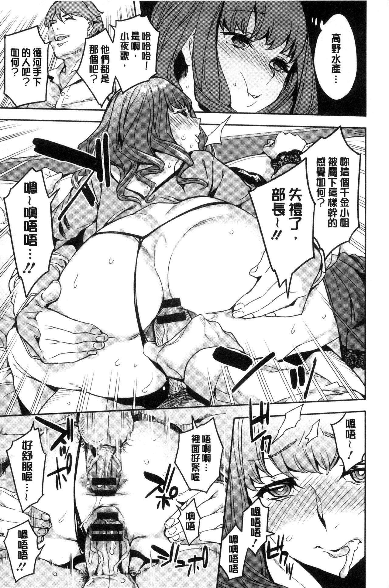 Sekigahara Shouji Hitodumabu   關原商事人妻部 122