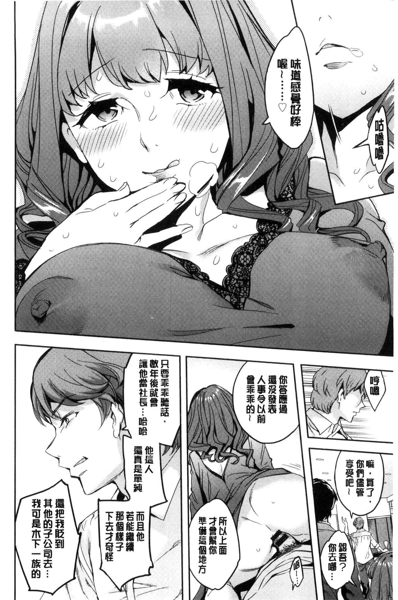 Sekigahara Shouji Hitodumabu   關原商事人妻部 125