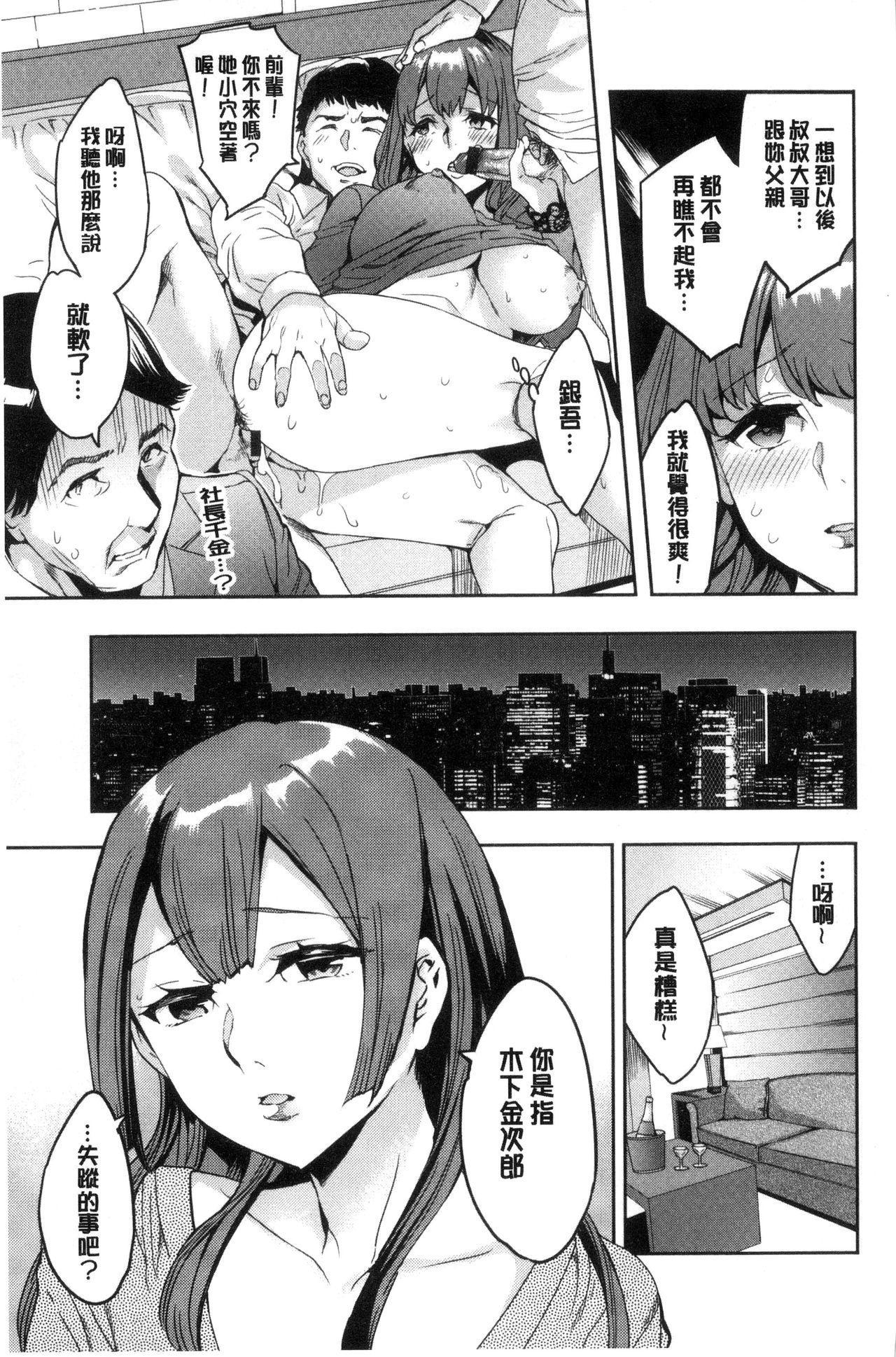 Sekigahara Shouji Hitodumabu   關原商事人妻部 126