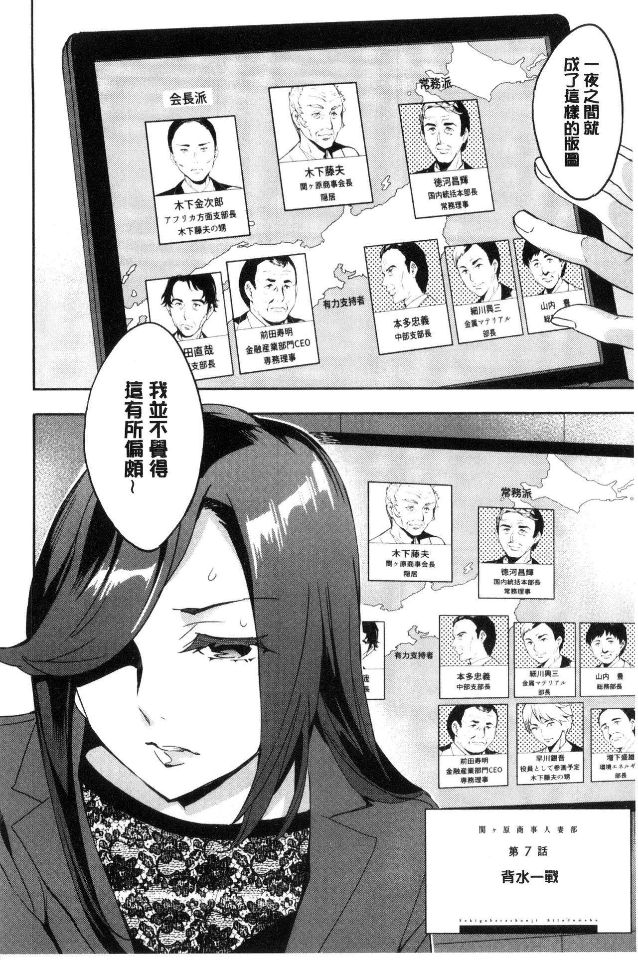 Sekigahara Shouji Hitodumabu   關原商事人妻部 133