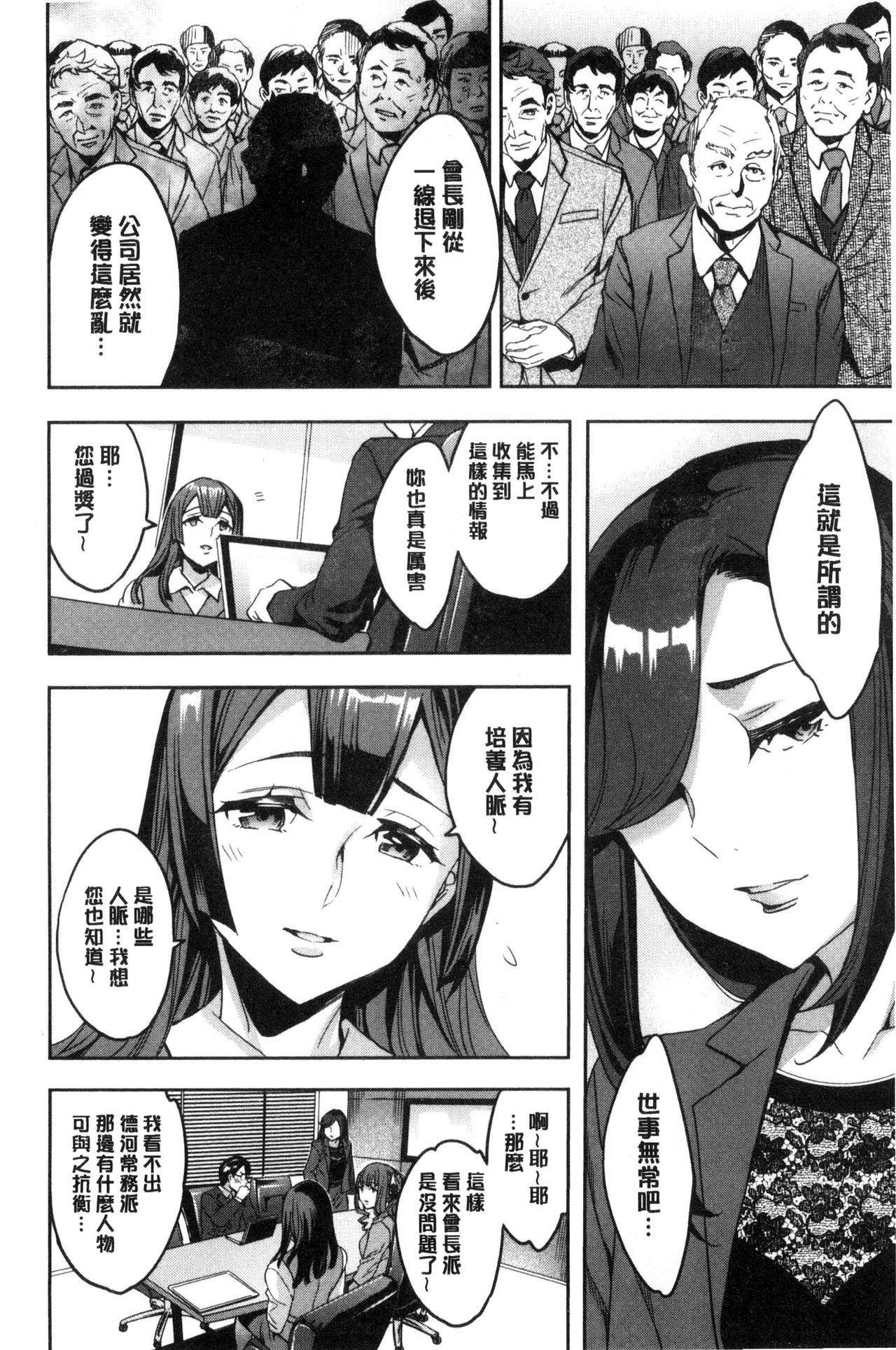Sekigahara Shouji Hitodumabu   關原商事人妻部 135