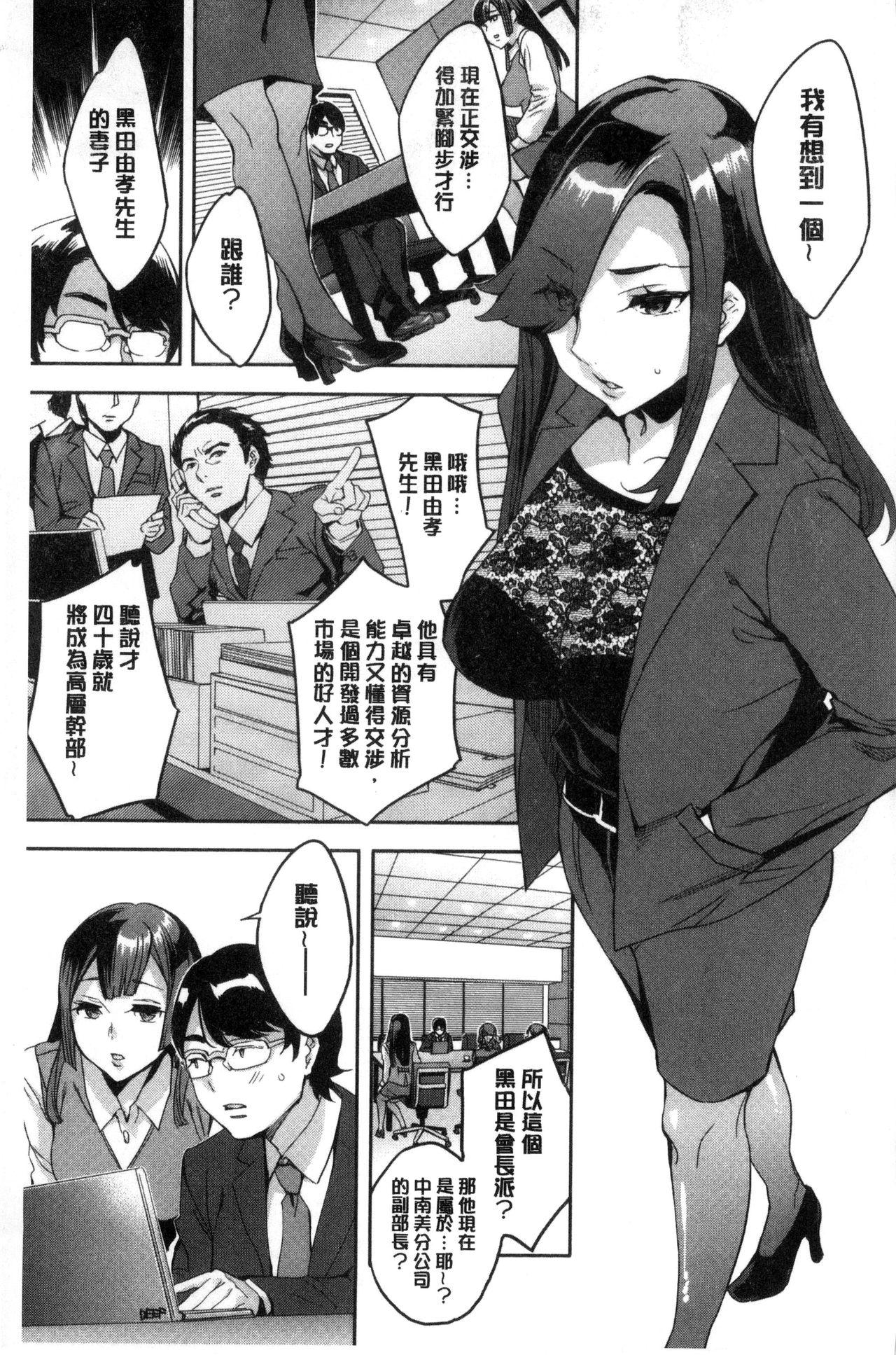 Sekigahara Shouji Hitodumabu   關原商事人妻部 136