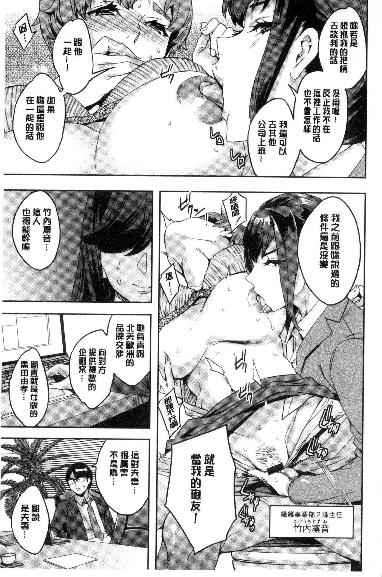 Sekigahara Shouji Hitodumabu   關原商事人妻部 140
