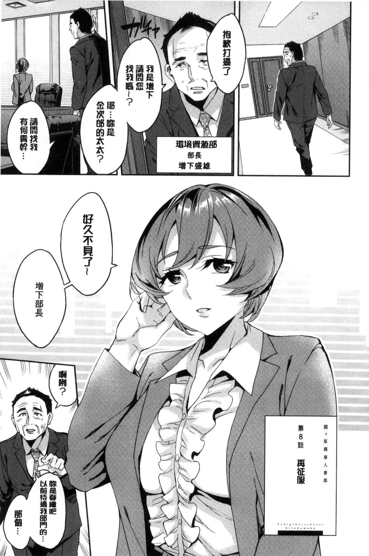 Sekigahara Shouji Hitodumabu   關原商事人妻部 152