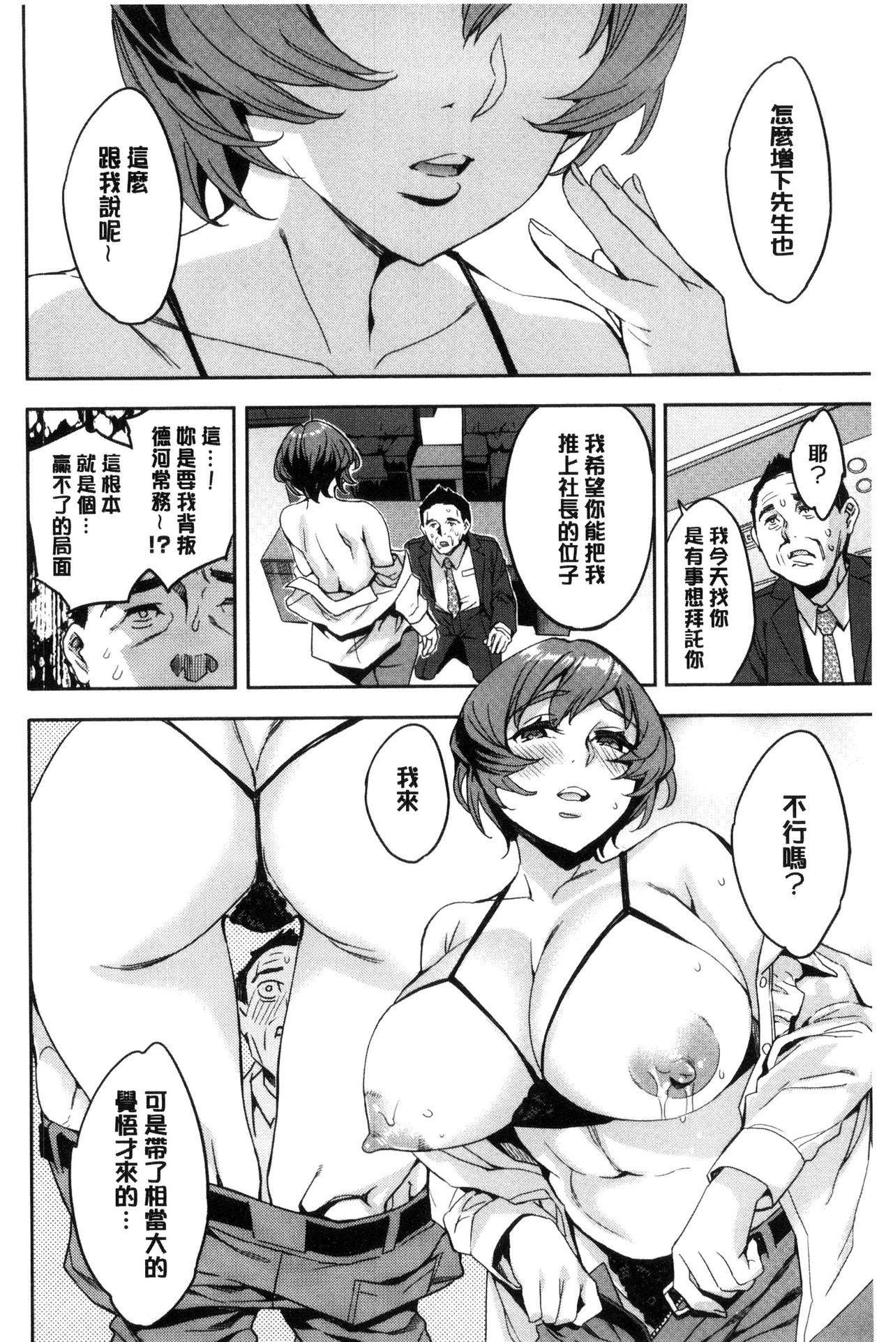 Sekigahara Shouji Hitodumabu   關原商事人妻部 157