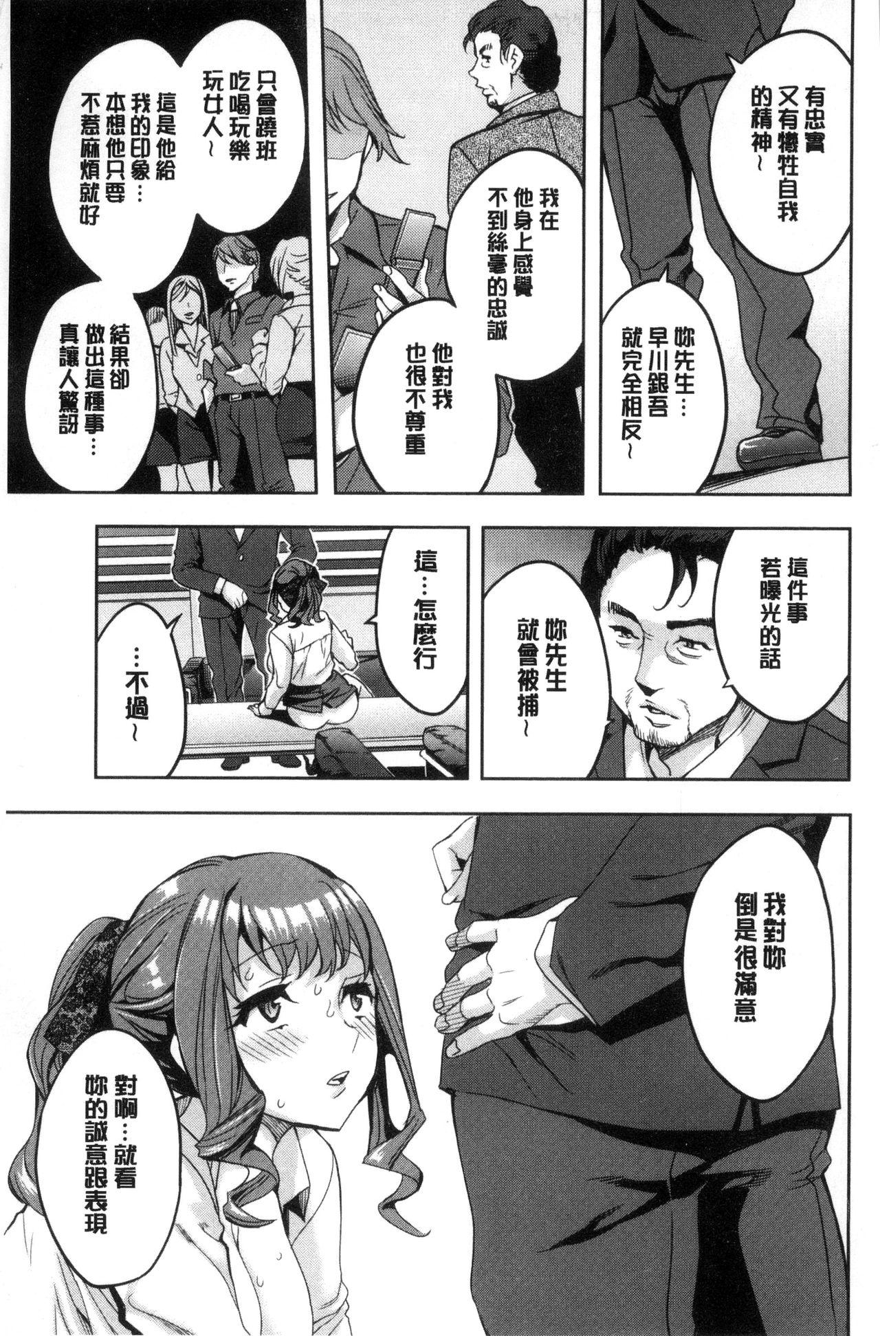 Sekigahara Shouji Hitodumabu   關原商事人妻部 15