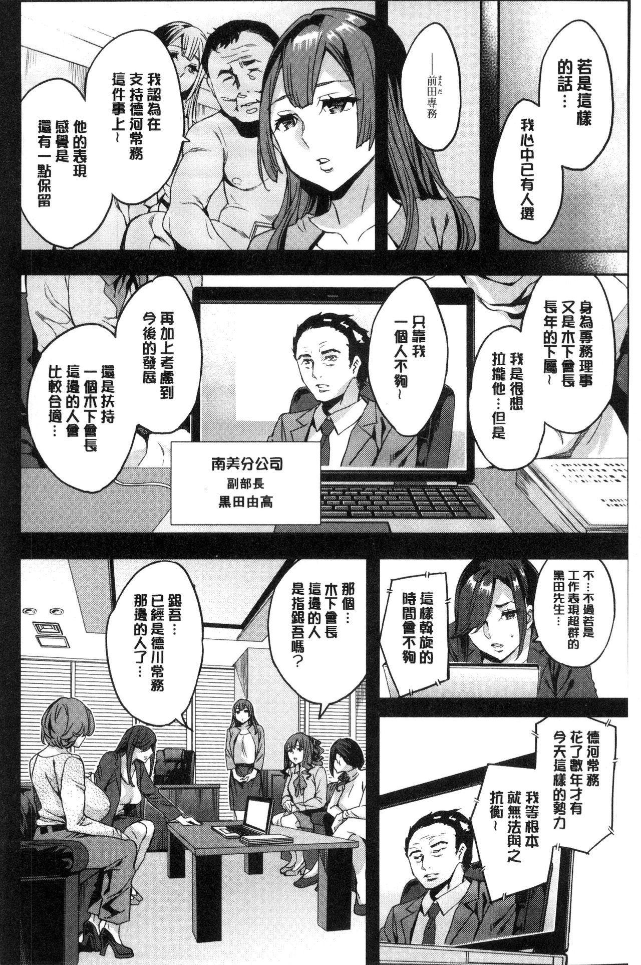 Sekigahara Shouji Hitodumabu   關原商事人妻部 163