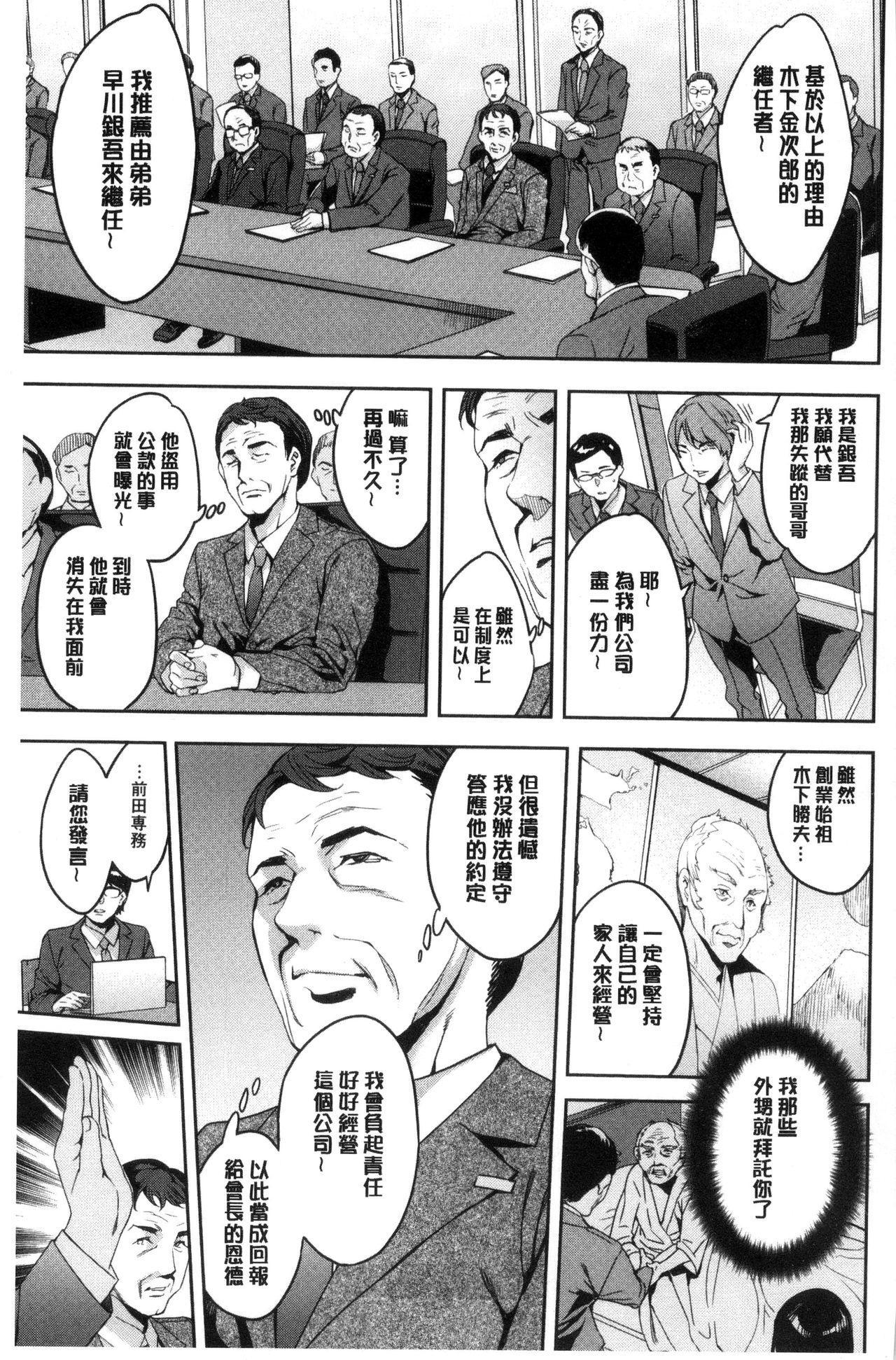 Sekigahara Shouji Hitodumabu   關原商事人妻部 174
