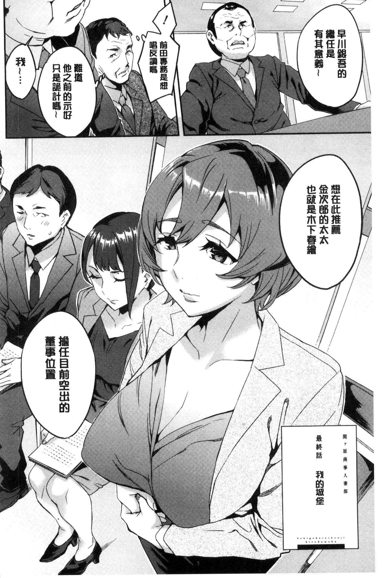 Sekigahara Shouji Hitodumabu   關原商事人妻部 175