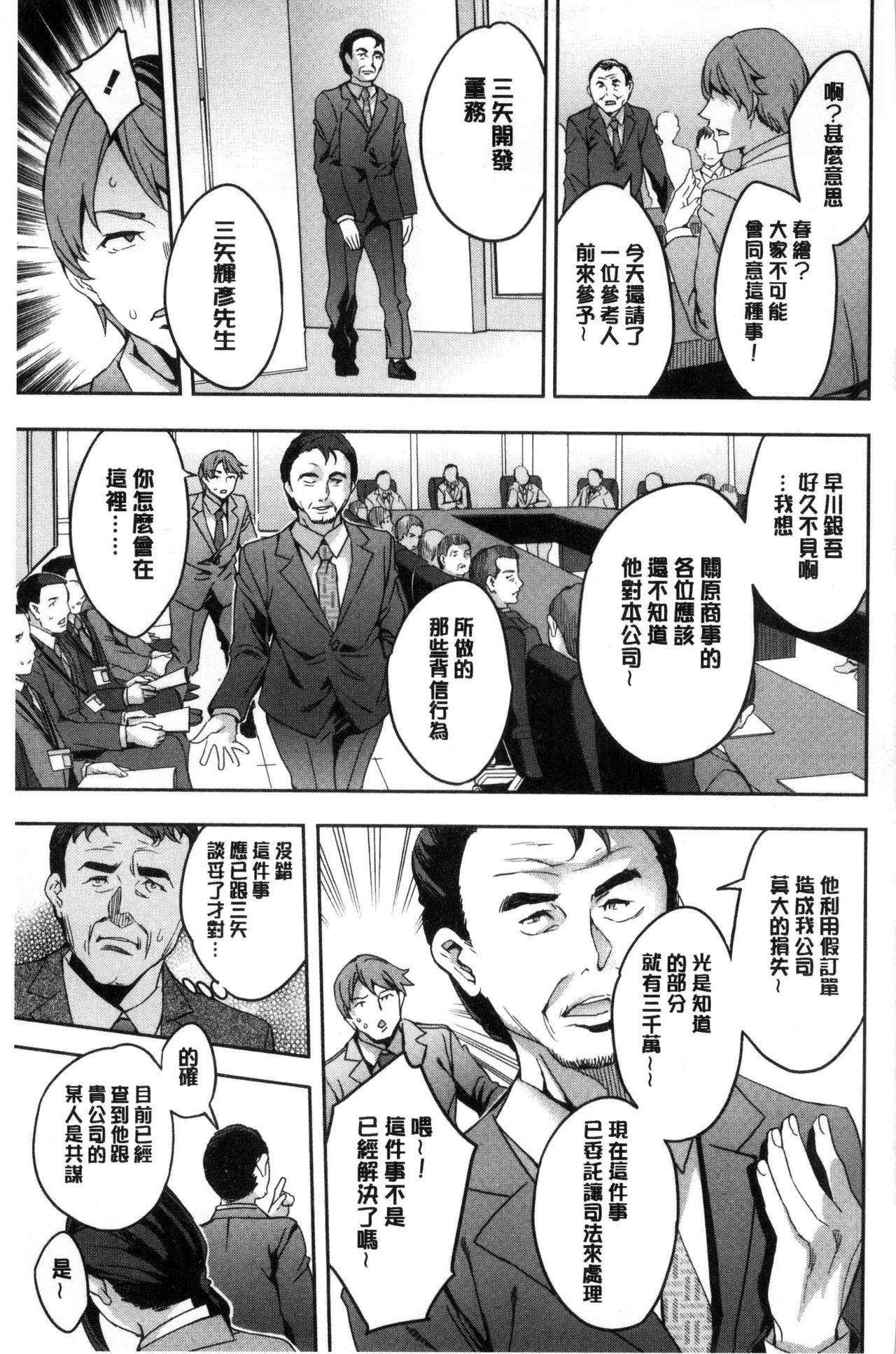 Sekigahara Shouji Hitodumabu   關原商事人妻部 176