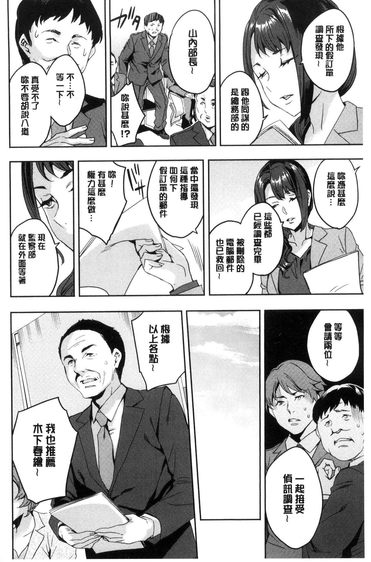 Sekigahara Shouji Hitodumabu   關原商事人妻部 177