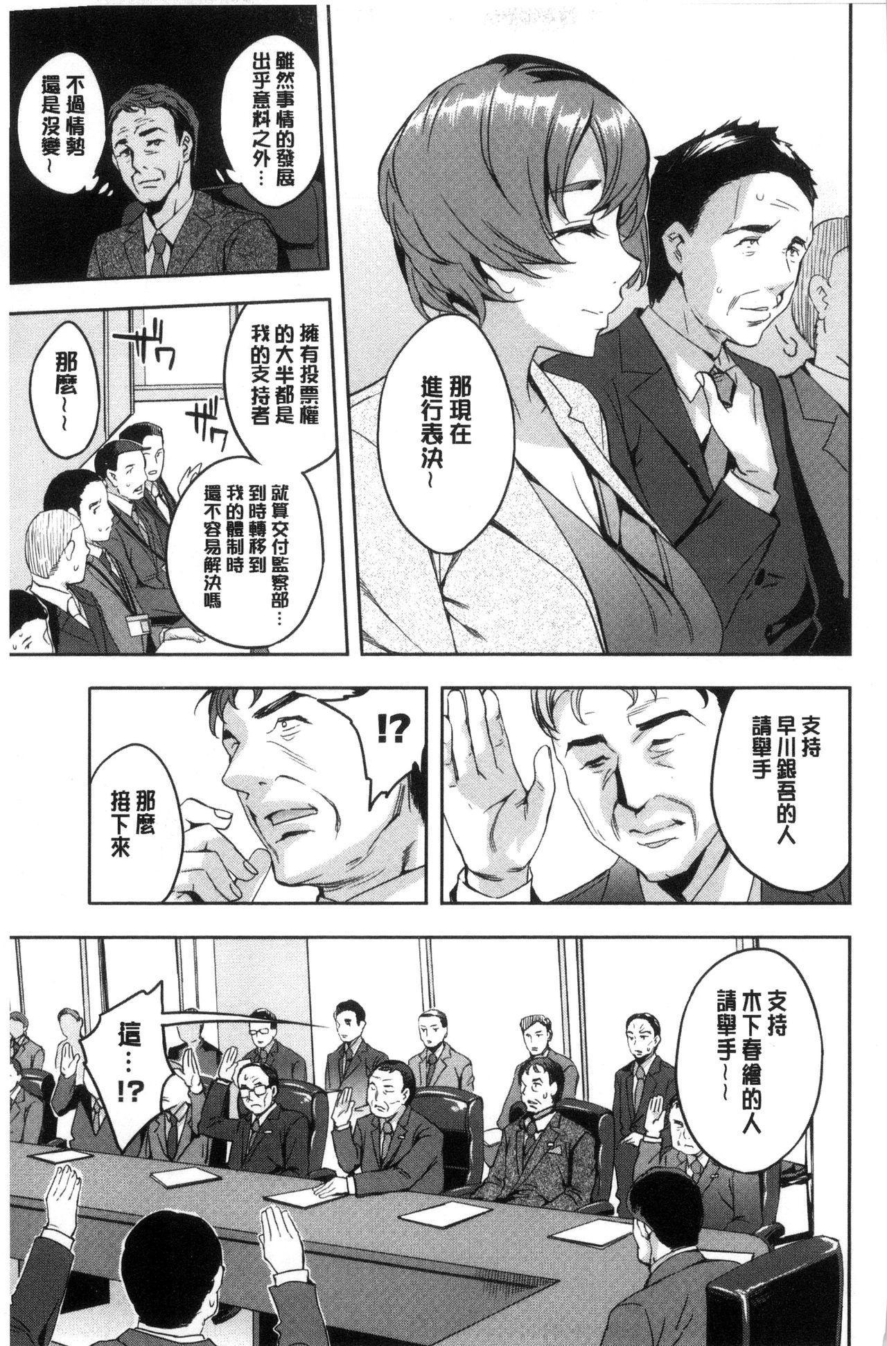 Sekigahara Shouji Hitodumabu   關原商事人妻部 178