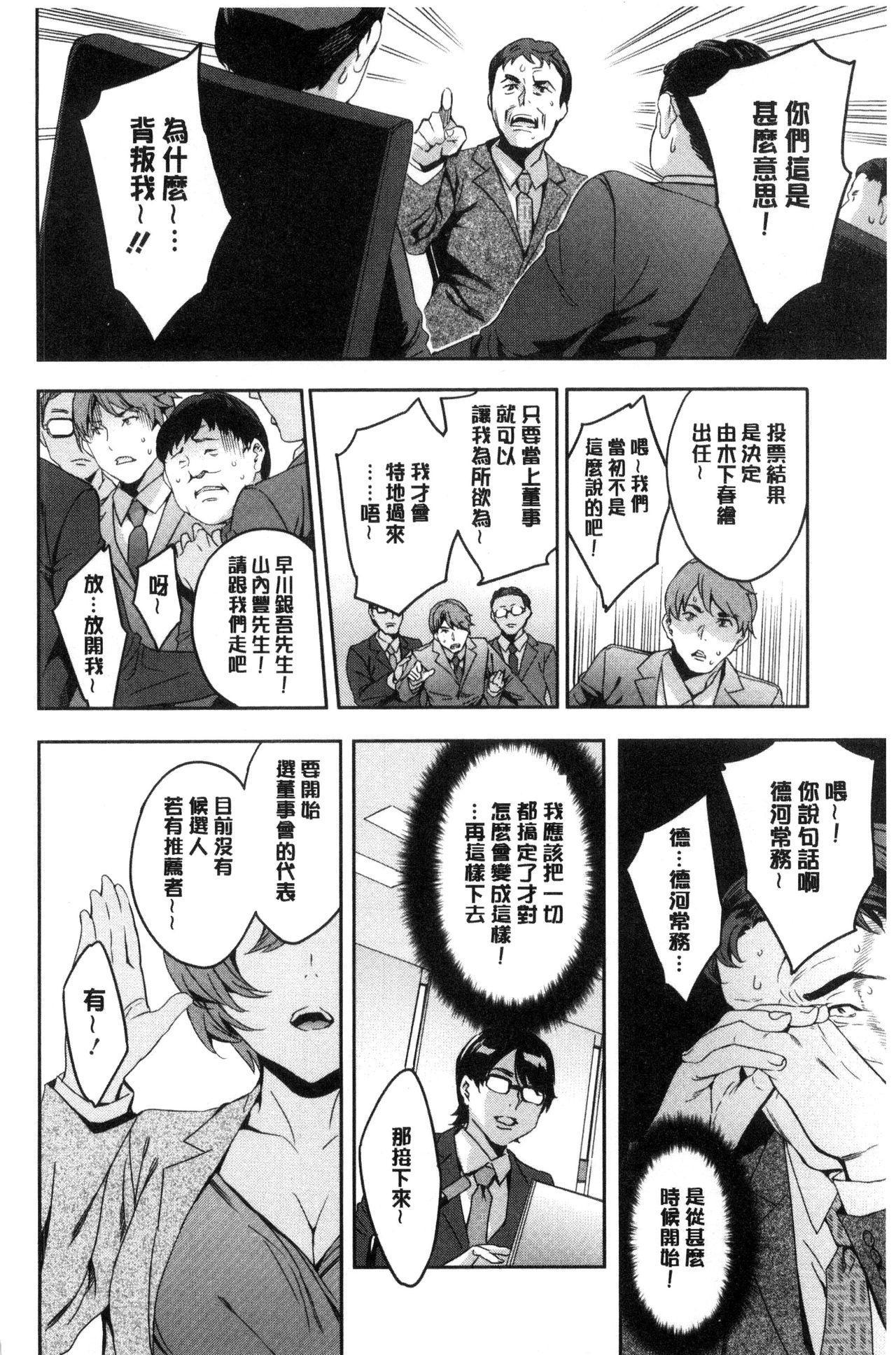 Sekigahara Shouji Hitodumabu   關原商事人妻部 179