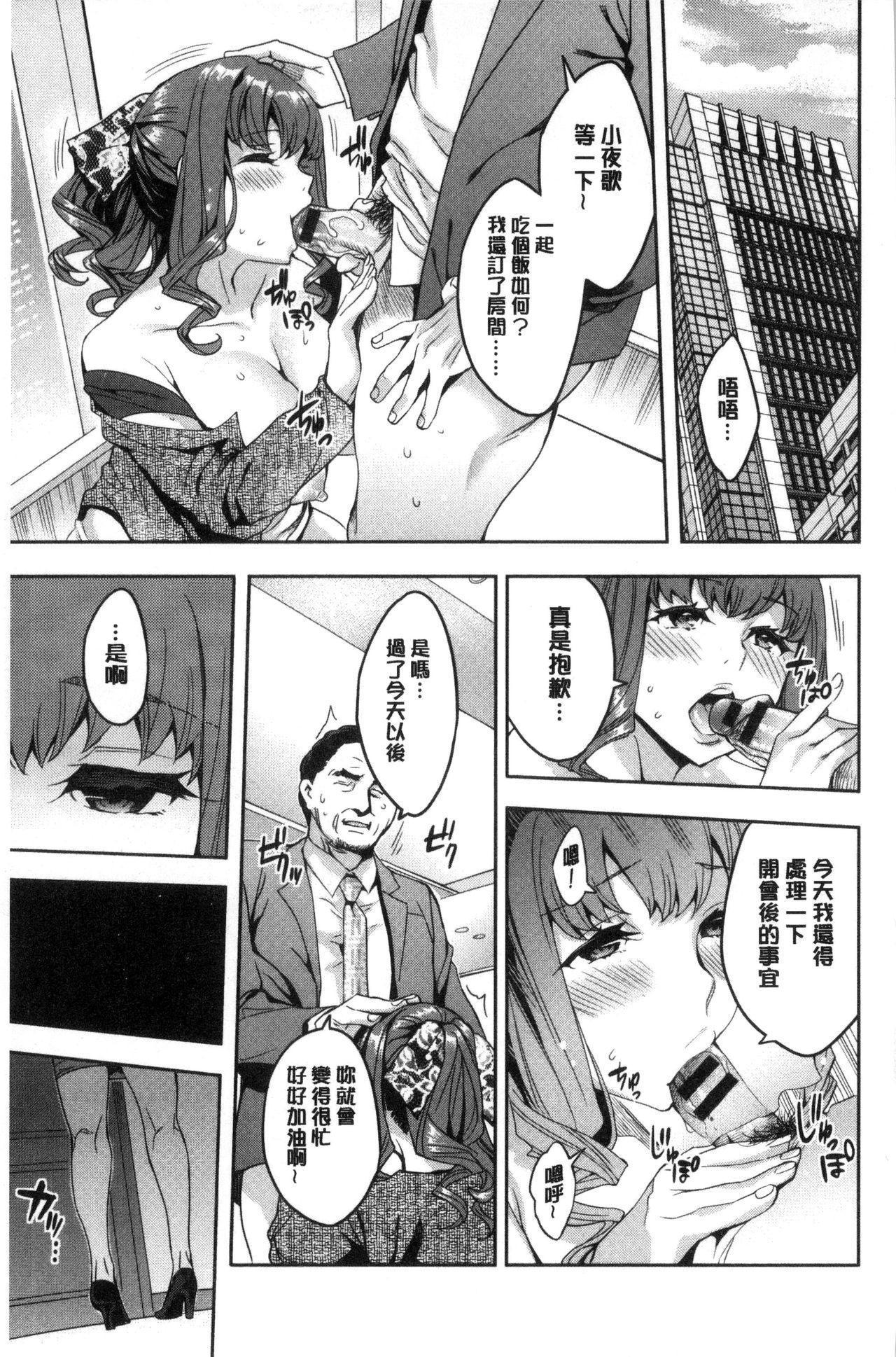 Sekigahara Shouji Hitodumabu   關原商事人妻部 184