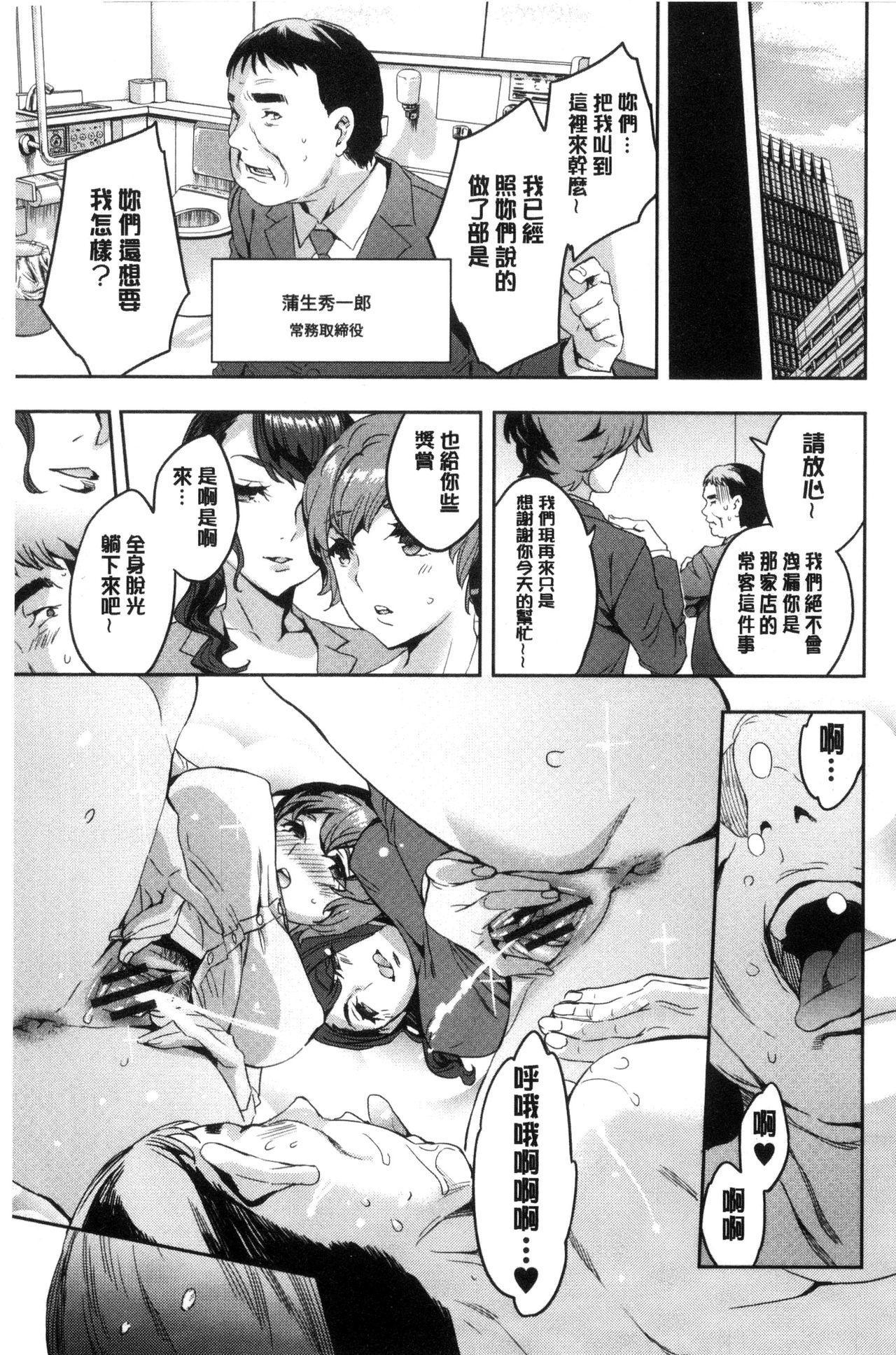 Sekigahara Shouji Hitodumabu   關原商事人妻部 186