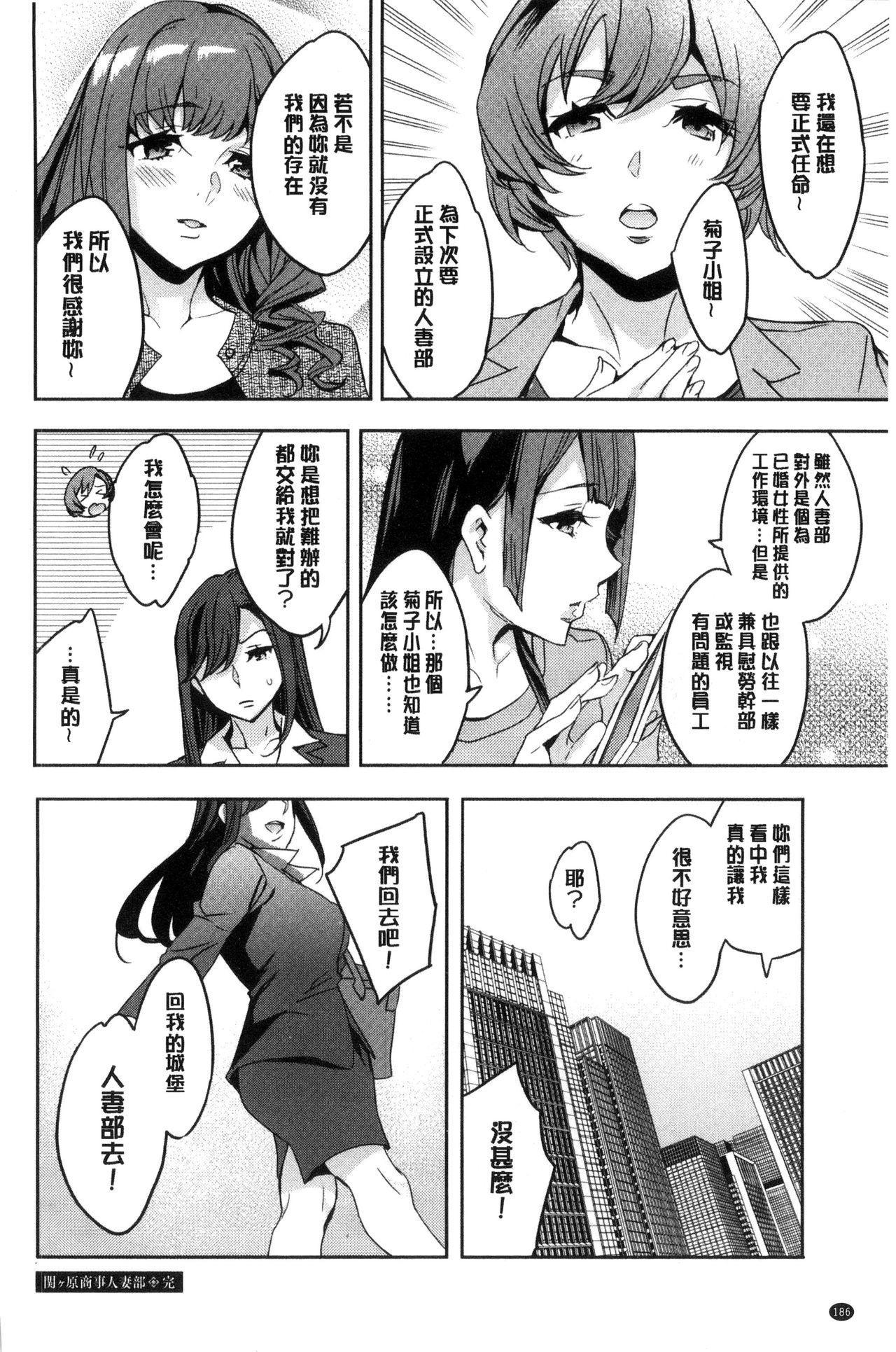 Sekigahara Shouji Hitodumabu   關原商事人妻部 193