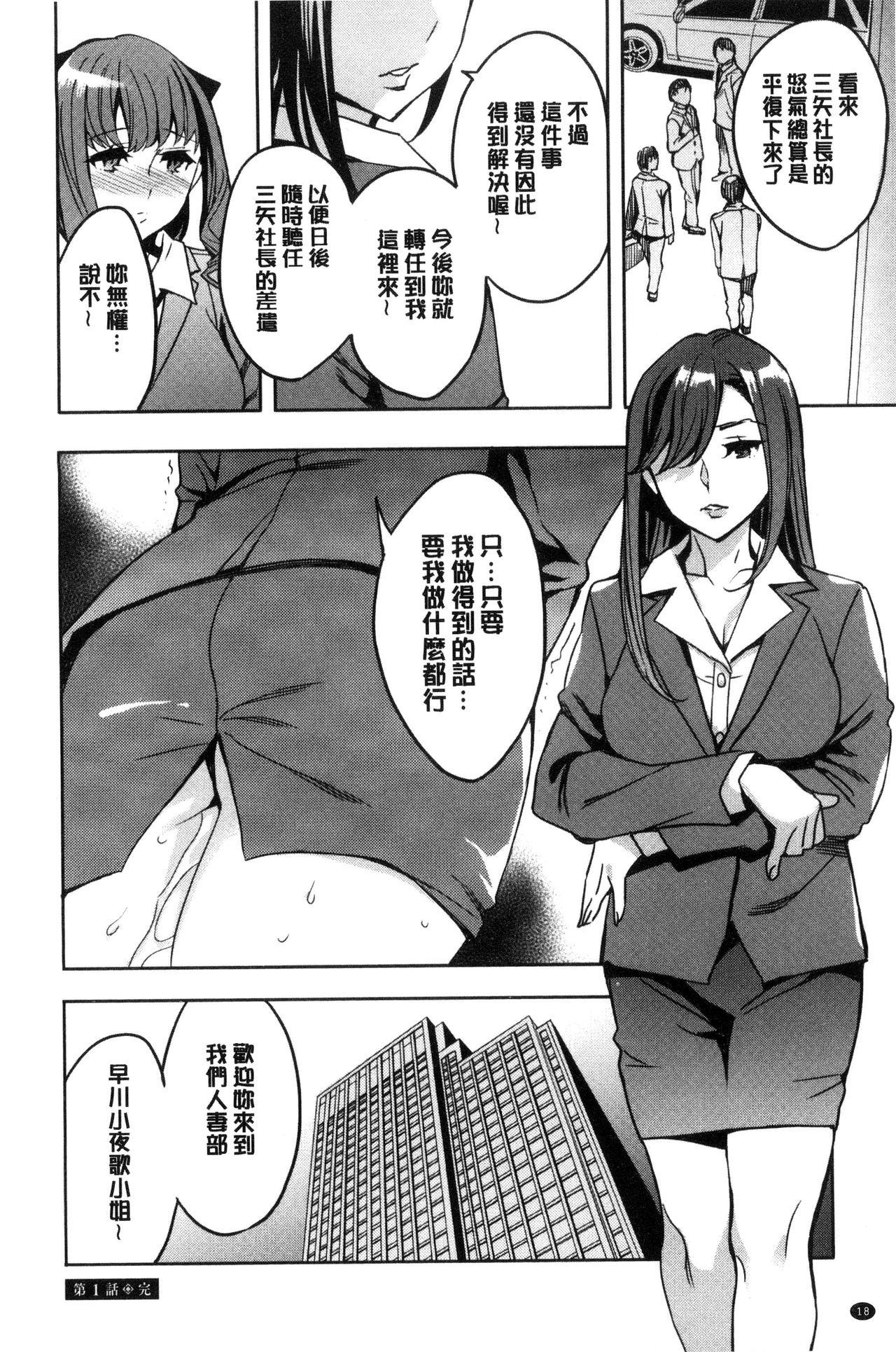 Sekigahara Shouji Hitodumabu   關原商事人妻部 26
