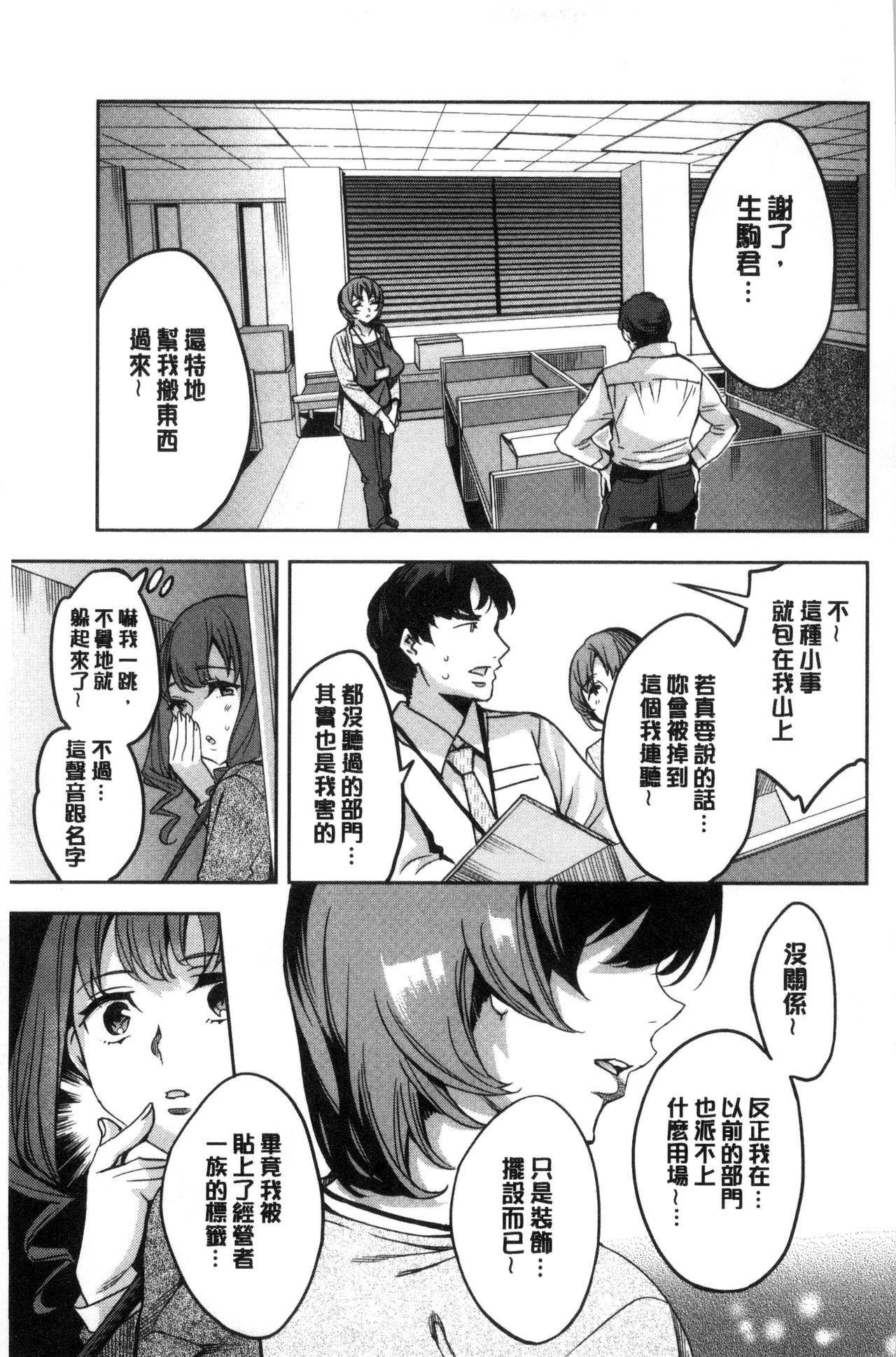 Sekigahara Shouji Hitodumabu   關原商事人妻部 29