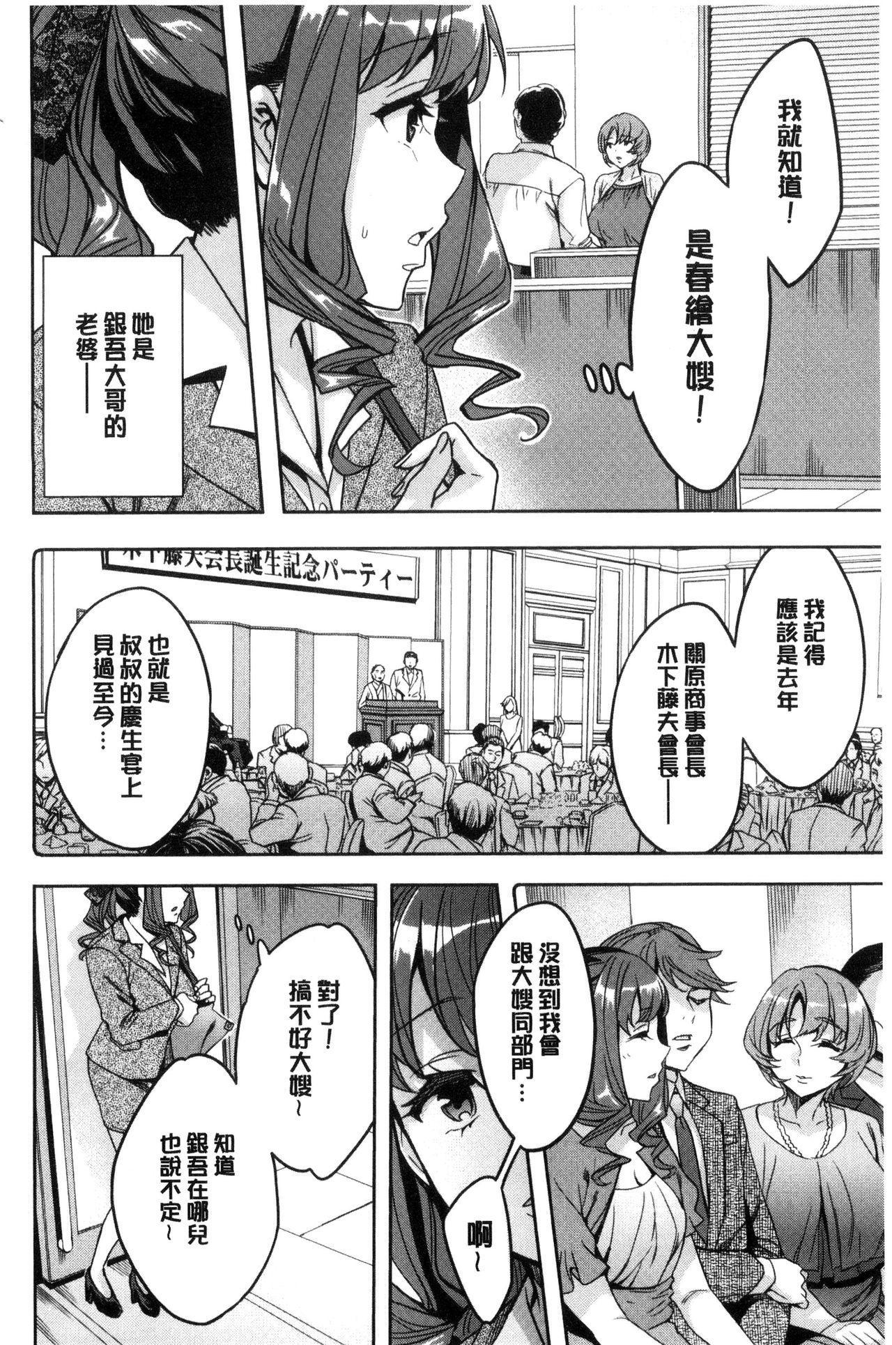 Sekigahara Shouji Hitodumabu   關原商事人妻部 30