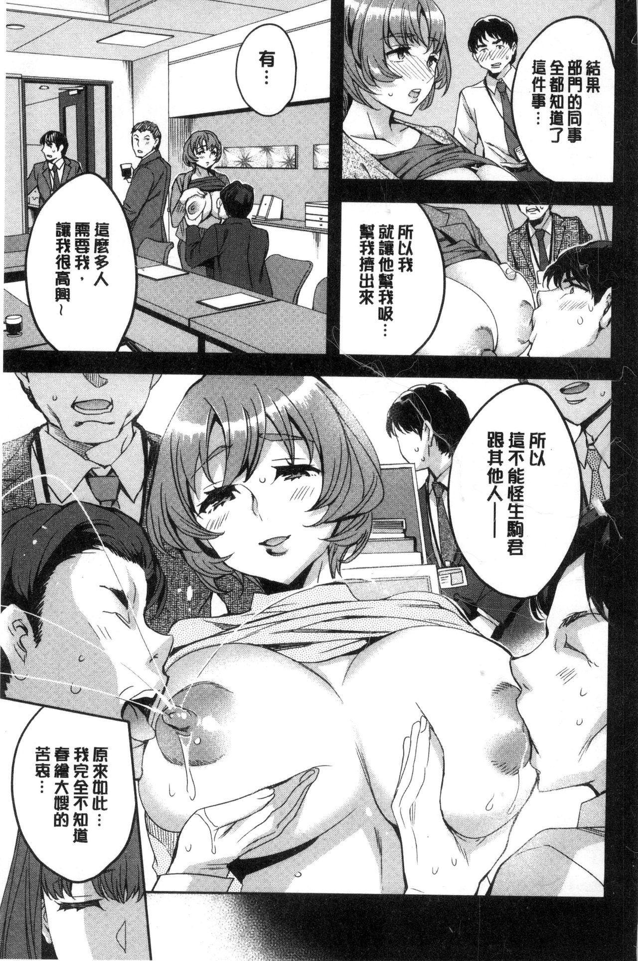Sekigahara Shouji Hitodumabu   關原商事人妻部 44