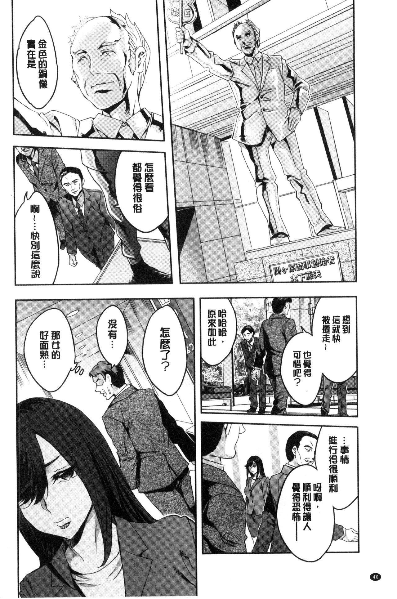 Sekigahara Shouji Hitodumabu   關原商事人妻部 47
