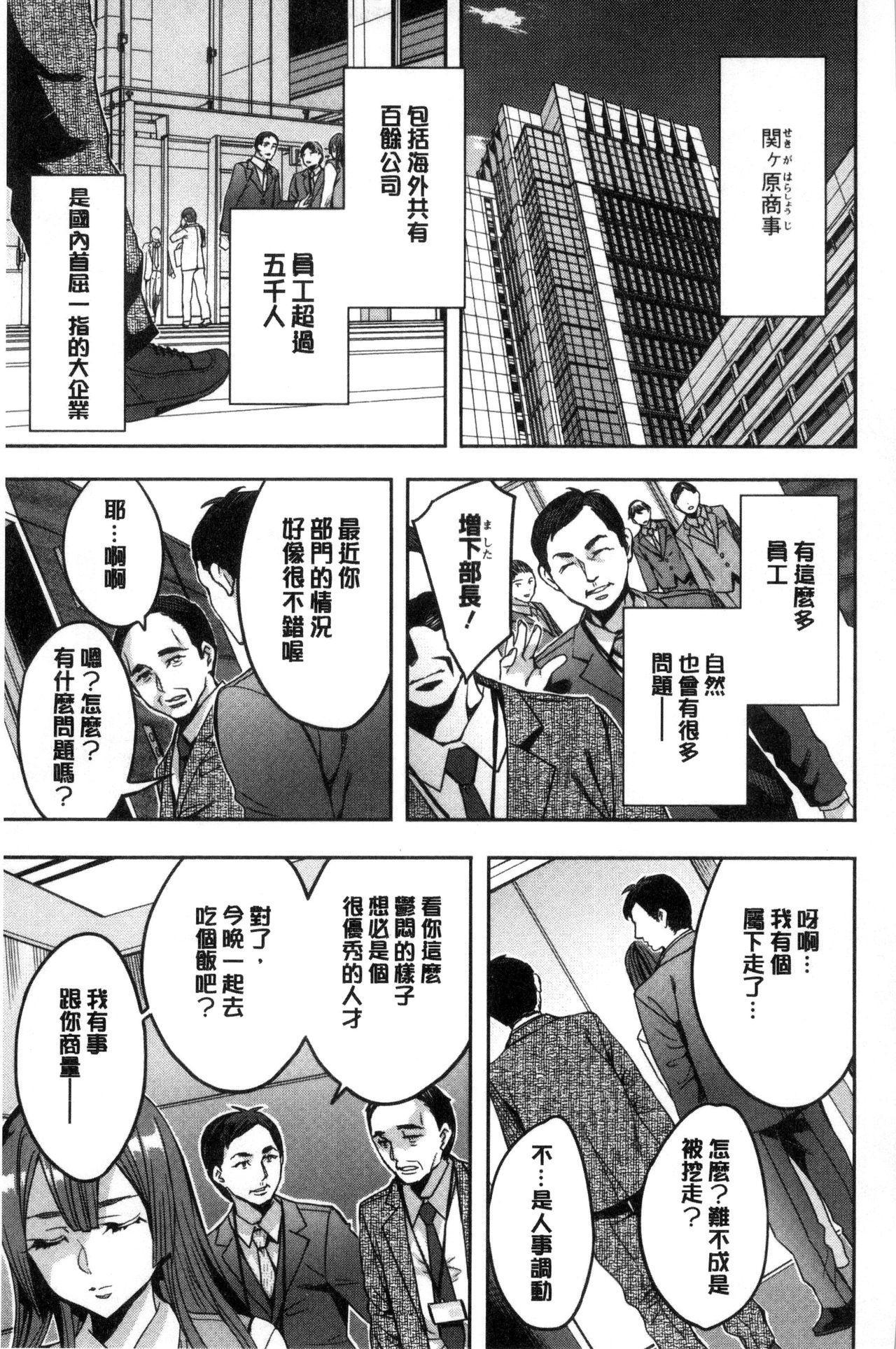 Sekigahara Shouji Hitodumabu   關原商事人妻部 48