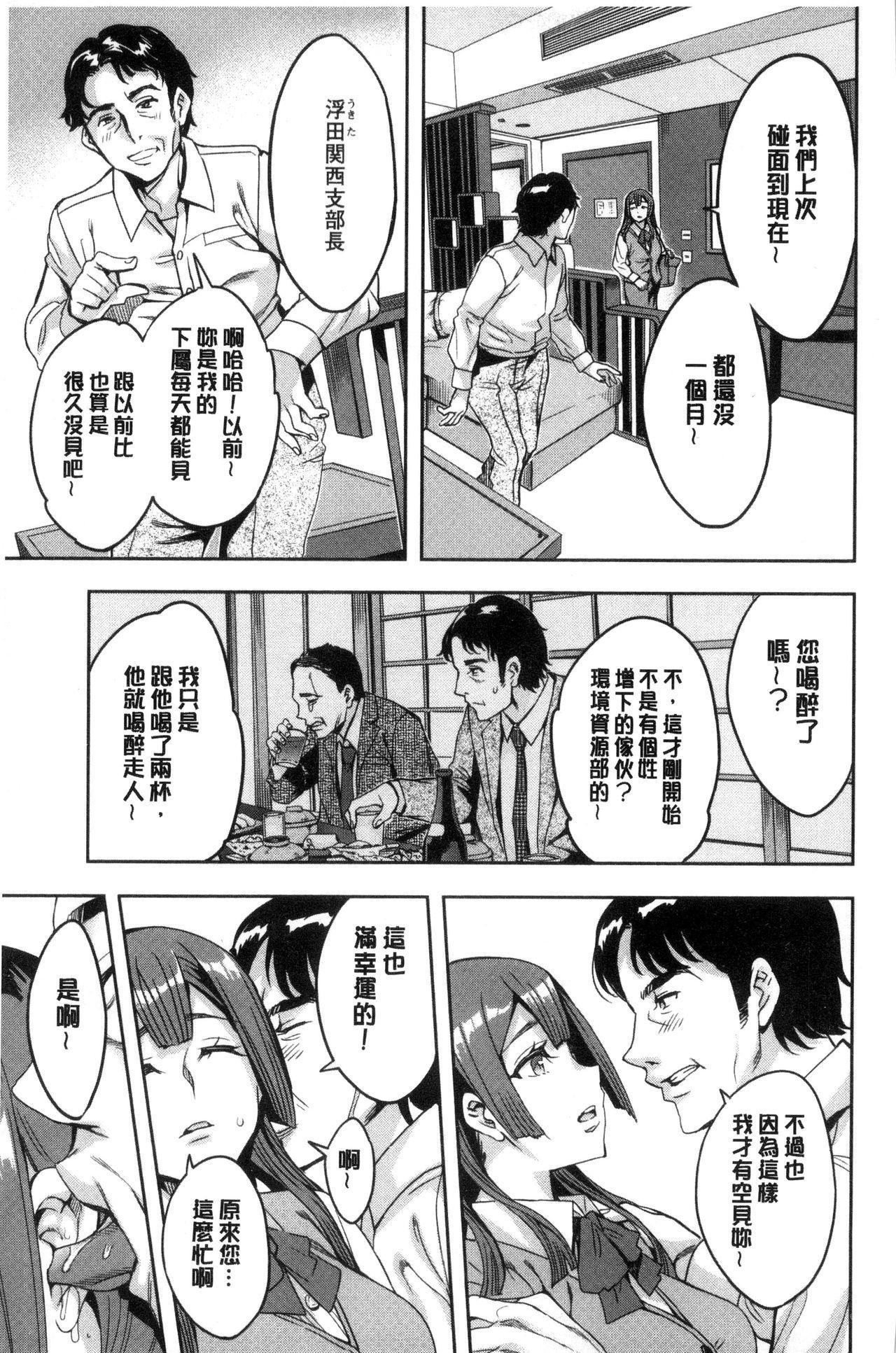 Sekigahara Shouji Hitodumabu   關原商事人妻部 58