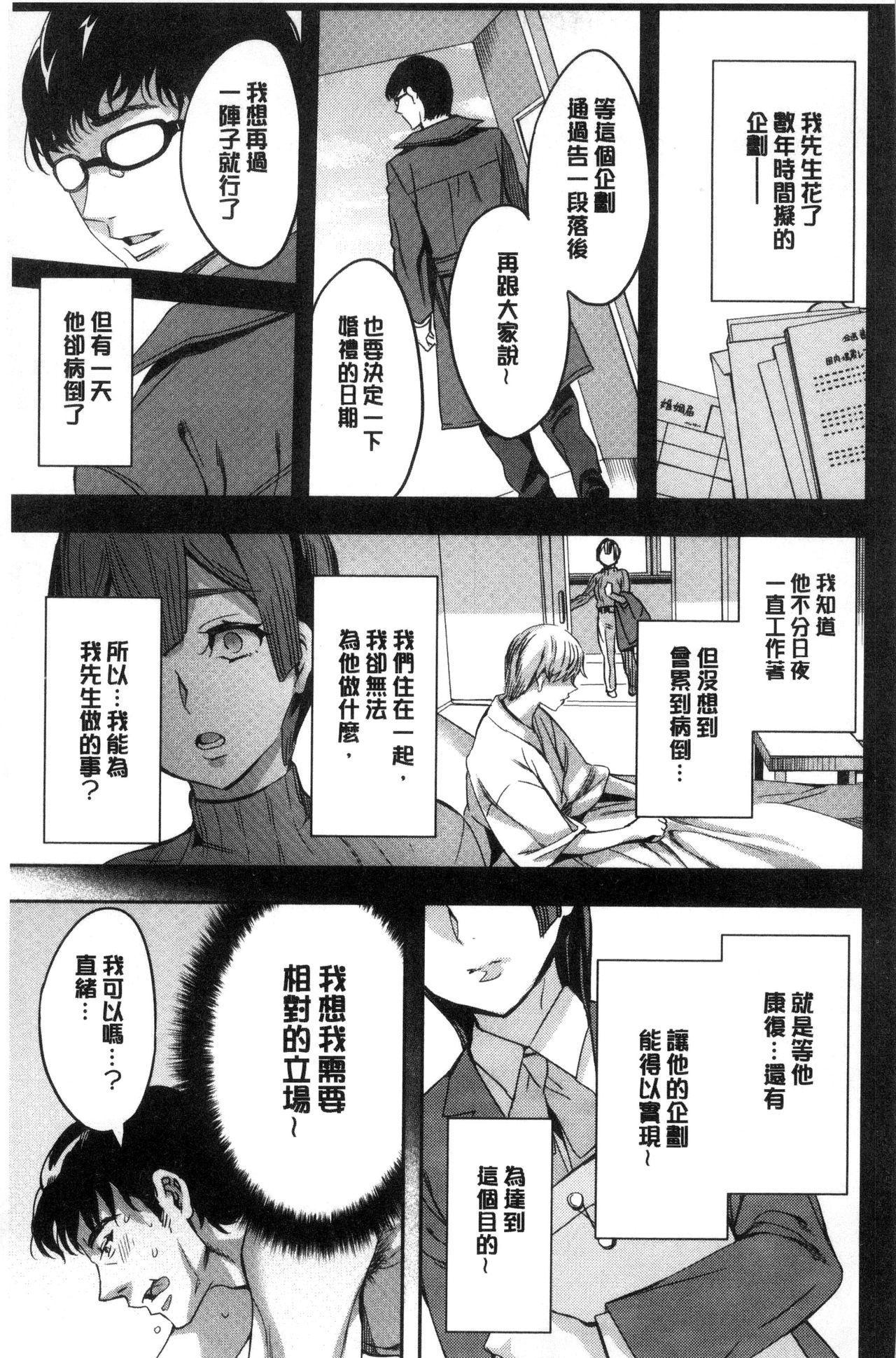 Sekigahara Shouji Hitodumabu   關原商事人妻部 60