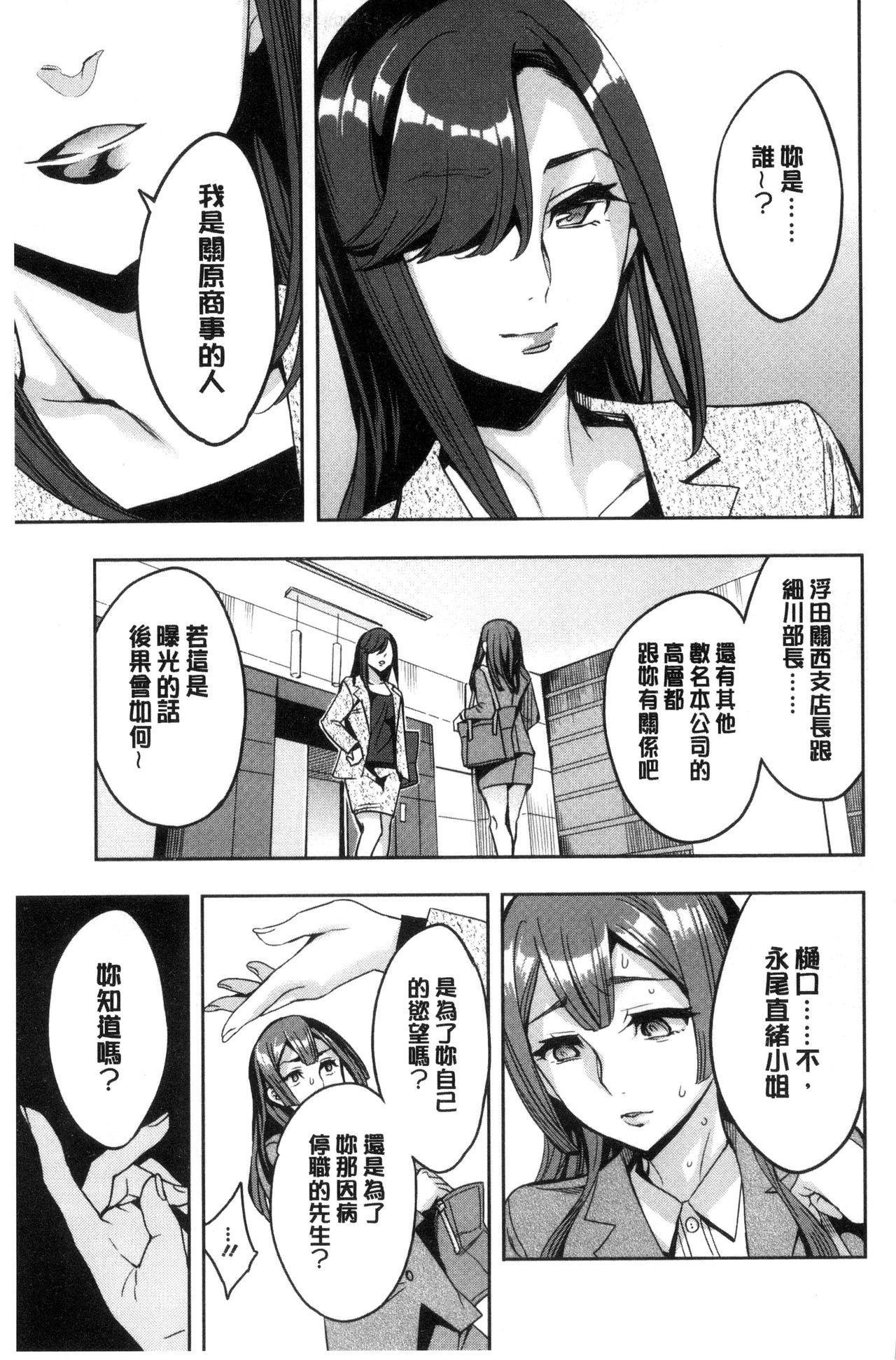 Sekigahara Shouji Hitodumabu   關原商事人妻部 66