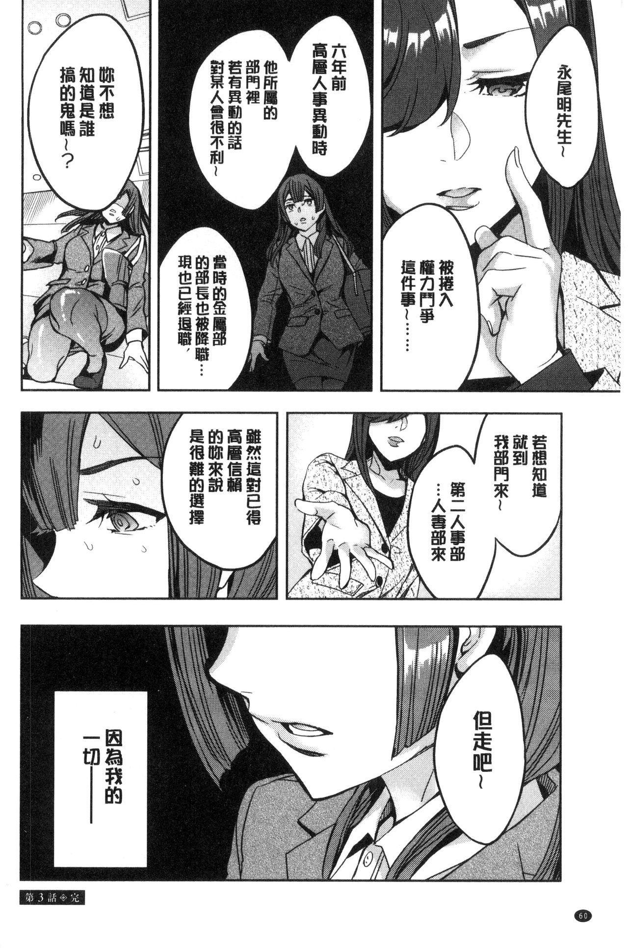 Sekigahara Shouji Hitodumabu   關原商事人妻部 67