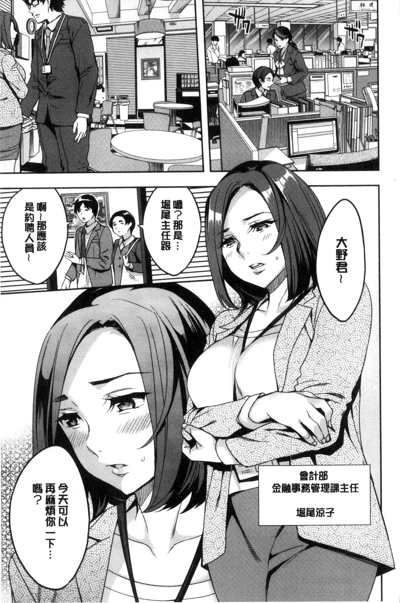 Sekigahara Shouji Hitodumabu   關原商事人妻部 68
