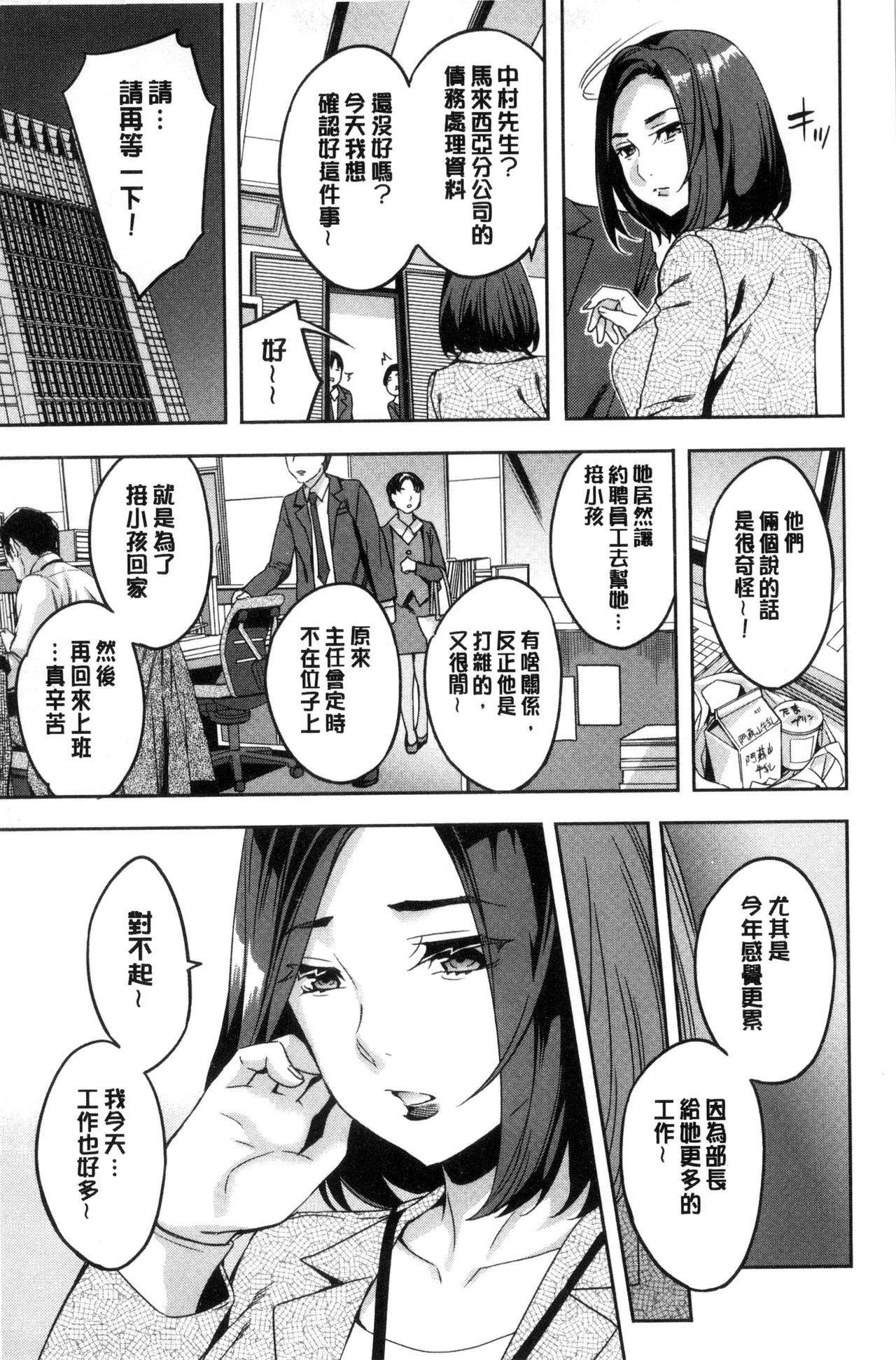 Sekigahara Shouji Hitodumabu   關原商事人妻部 70
