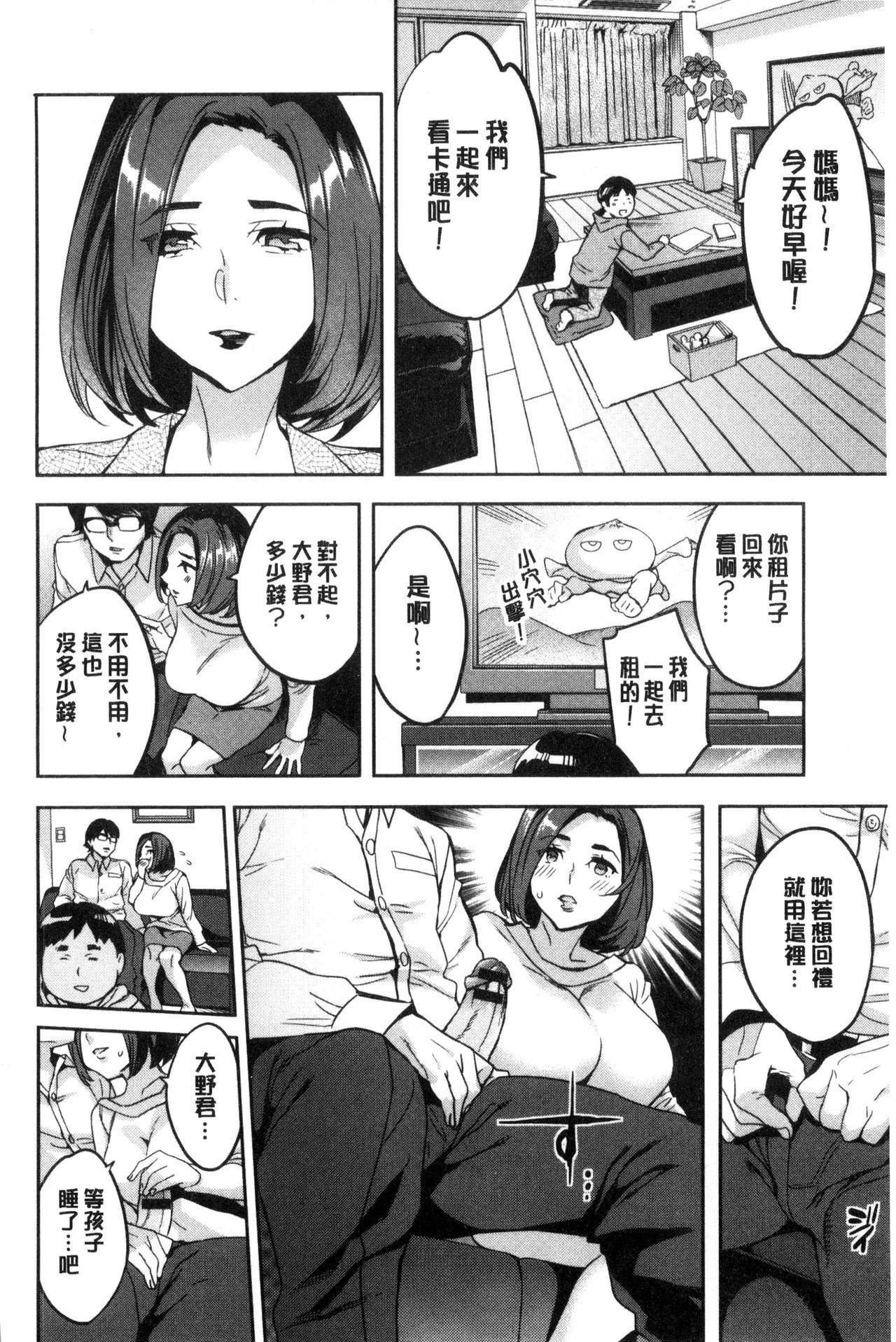 Sekigahara Shouji Hitodumabu   關原商事人妻部 79