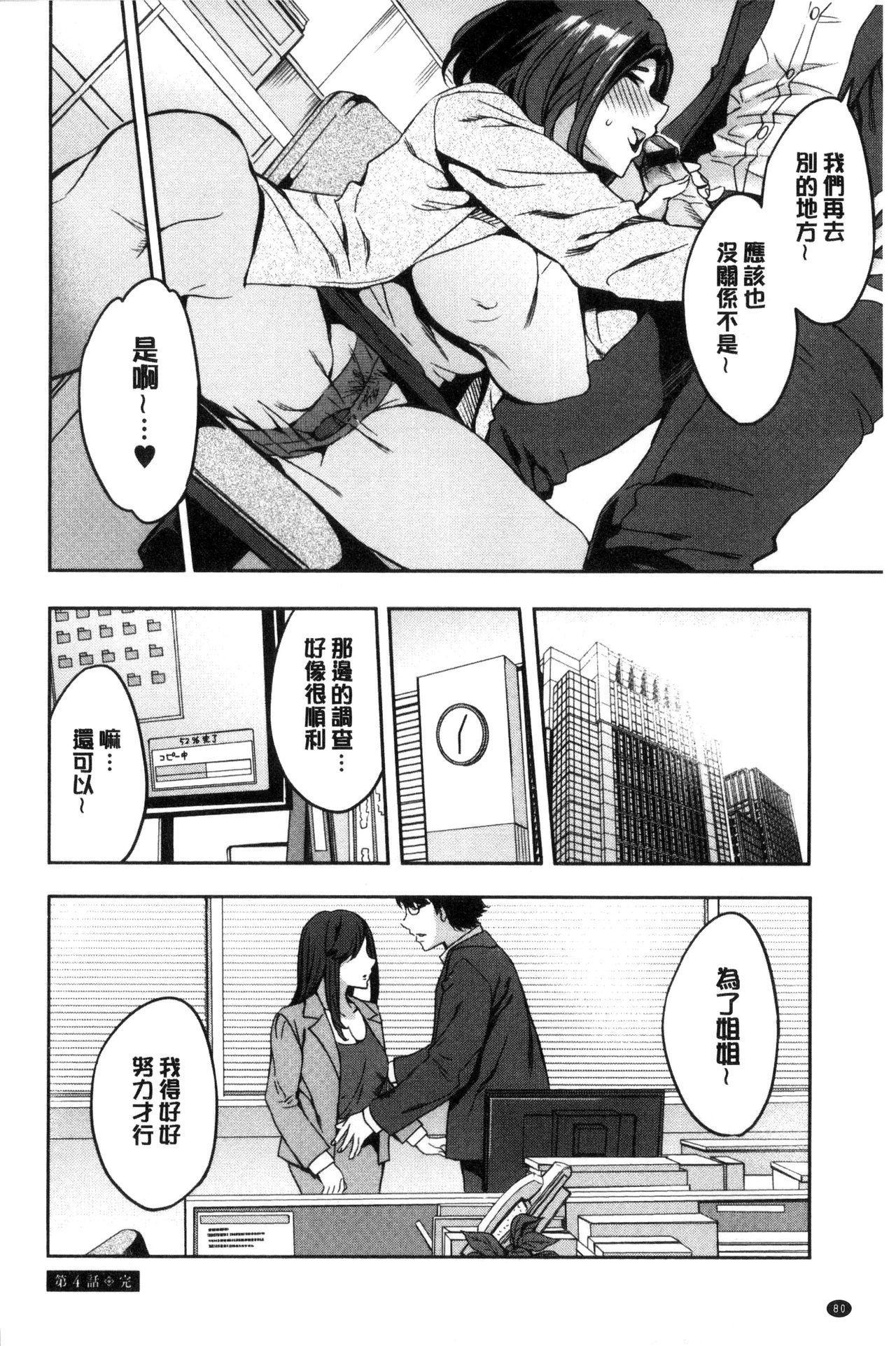 Sekigahara Shouji Hitodumabu   關原商事人妻部 87