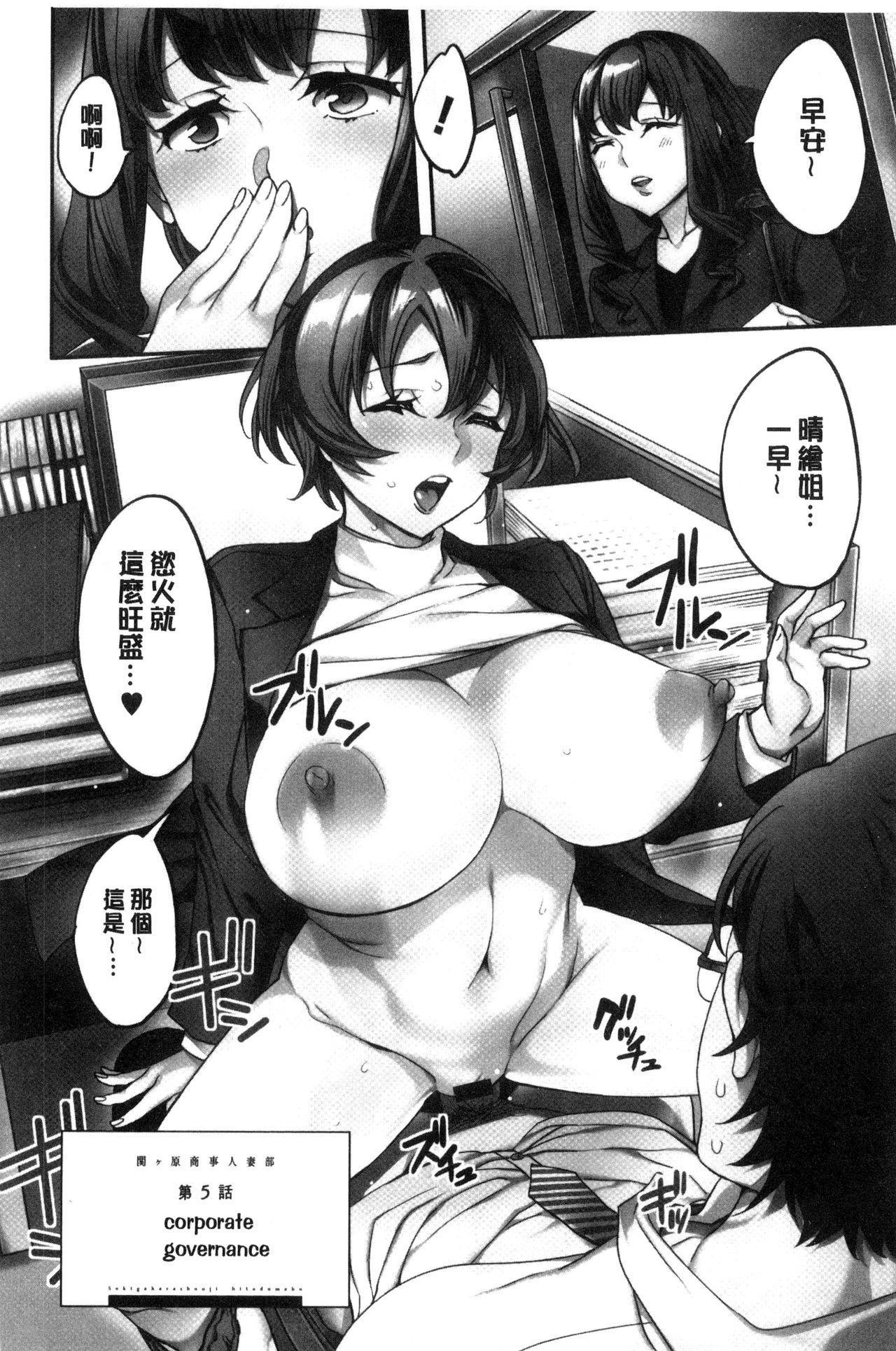 Sekigahara Shouji Hitodumabu   關原商事人妻部 91