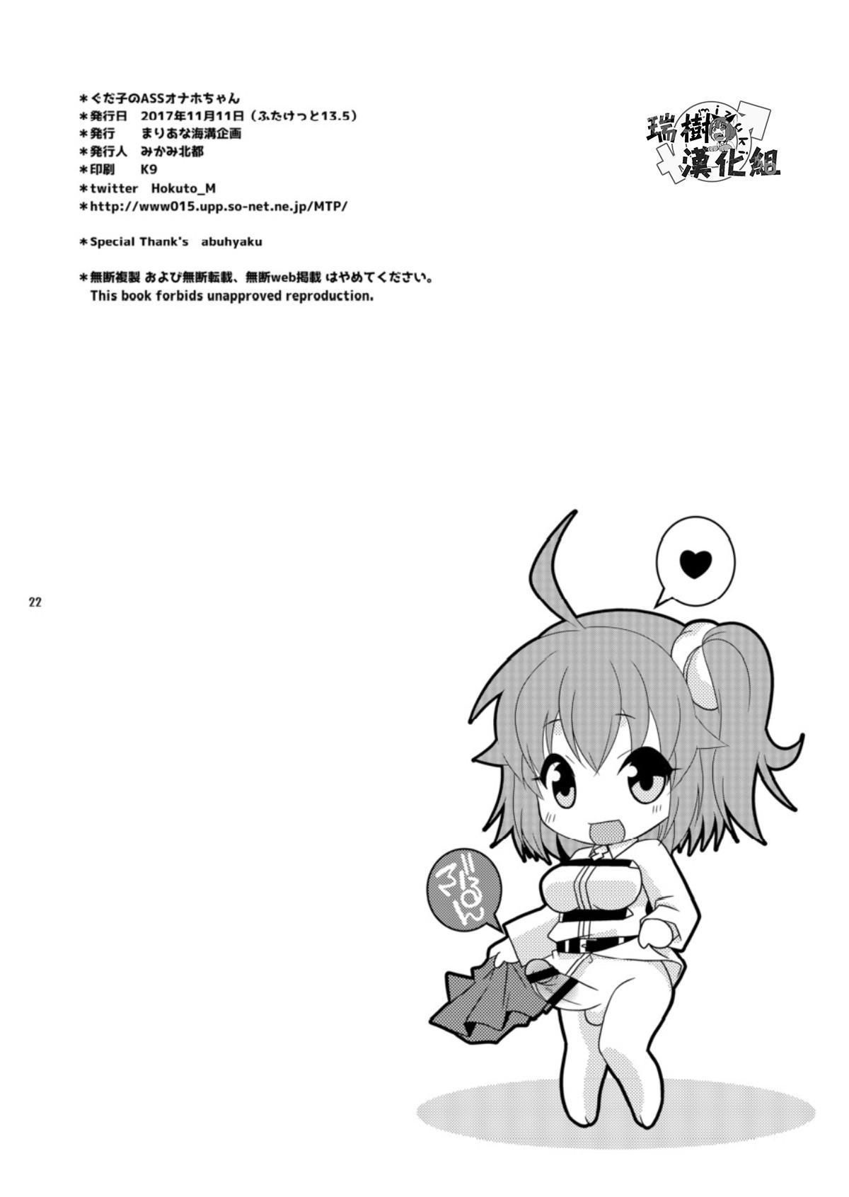 Gudako no ASS Onaho-chan 21