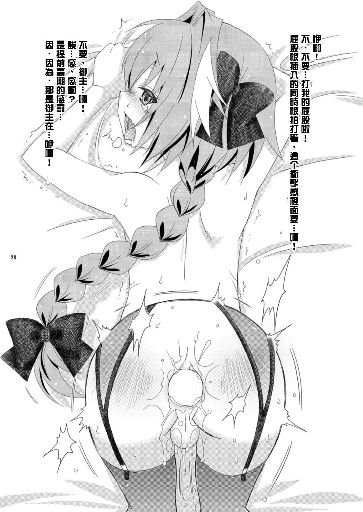 Gudako no ASS Onaho-chan 27