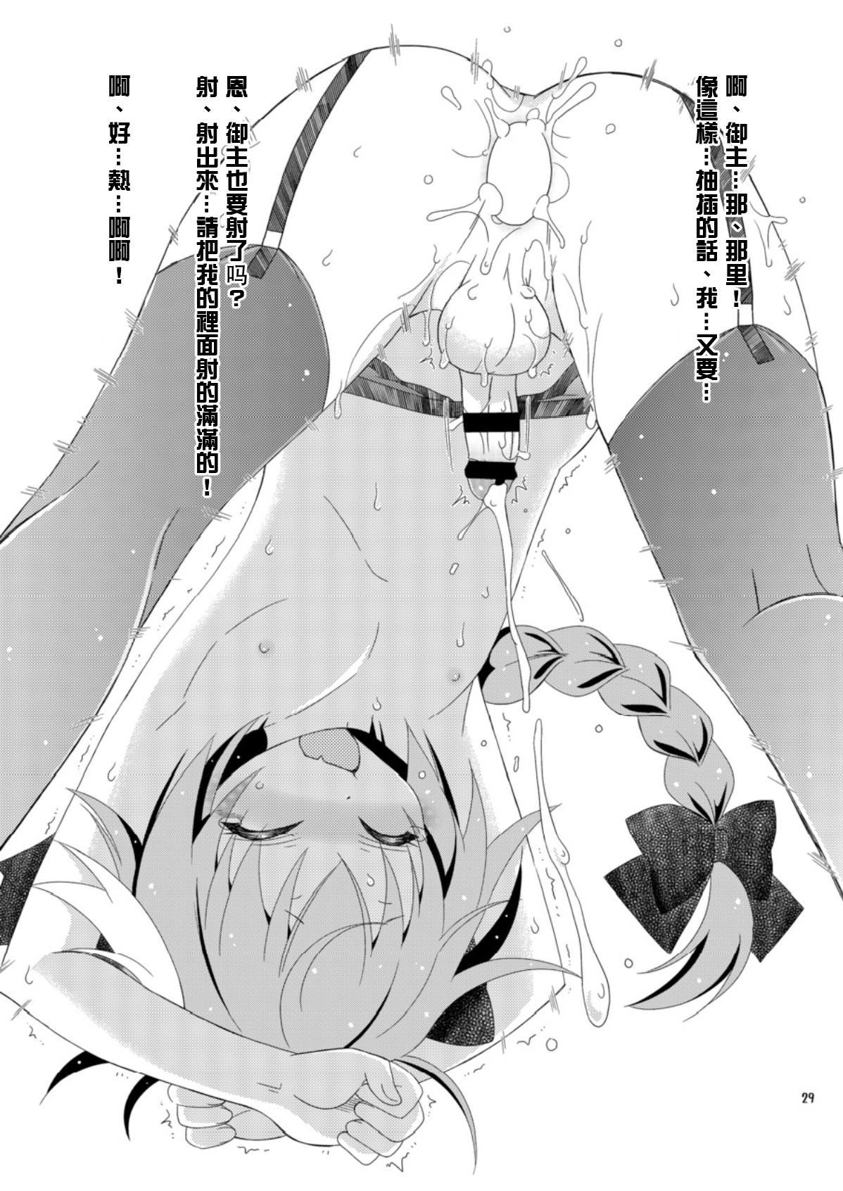 Gudako no ASS Onaho-chan 28