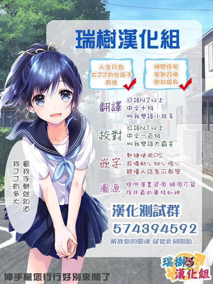 Gudako no ASS Onaho-chan 31
