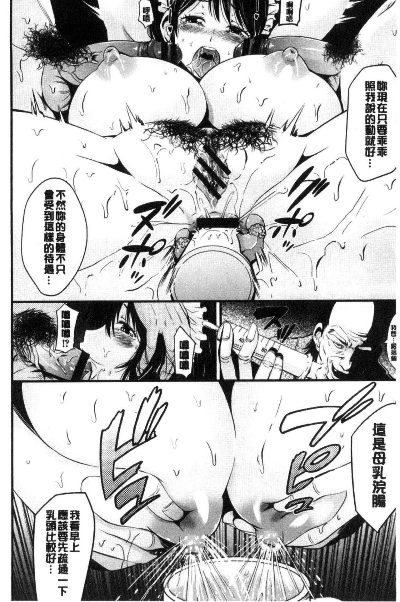 Goshujin-sama no Chichi Dorei 44