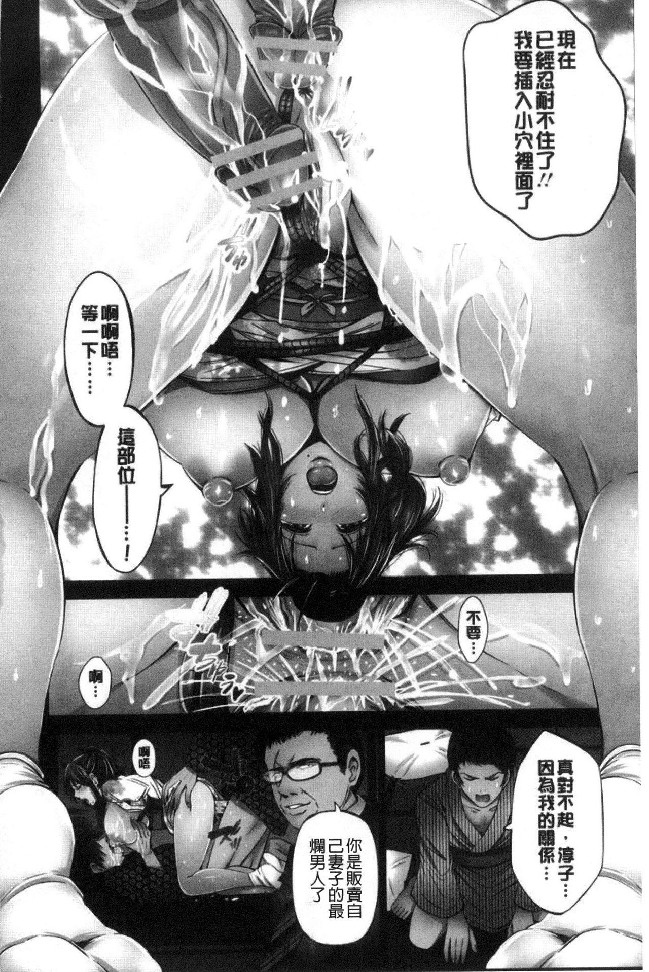 Goshujin-sama no Chichi Dorei 4