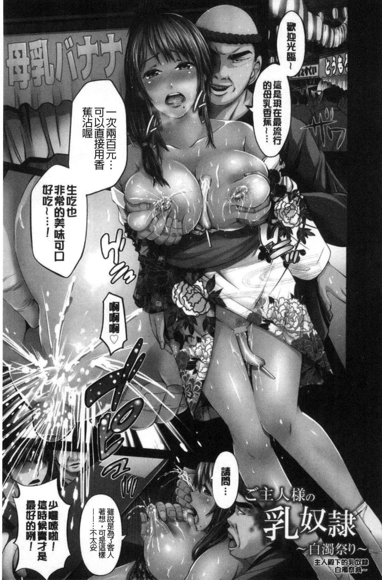 Goshujin-sama no Chichi Dorei 71