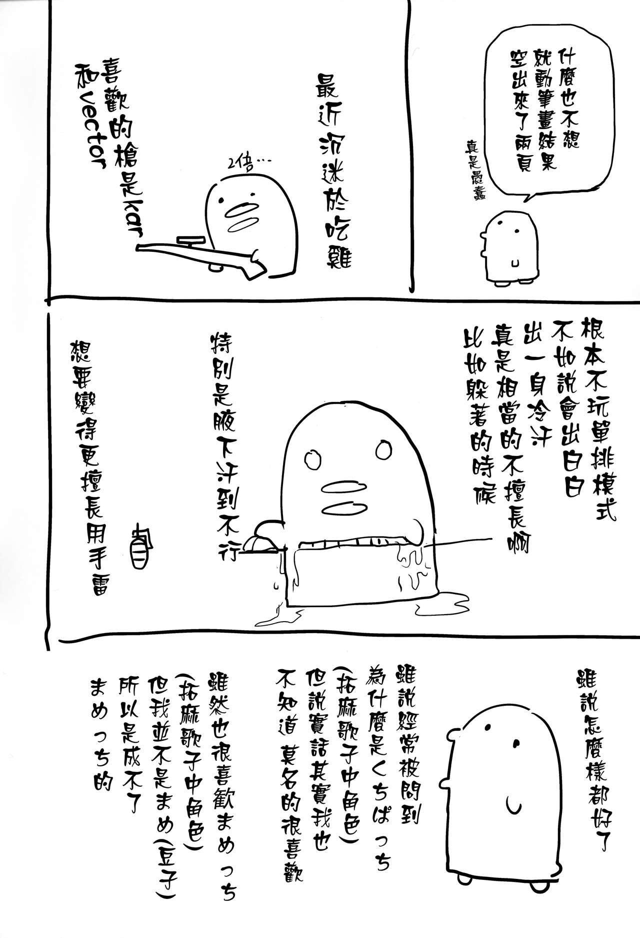 Kiyoshimo Natsu Massakari 17