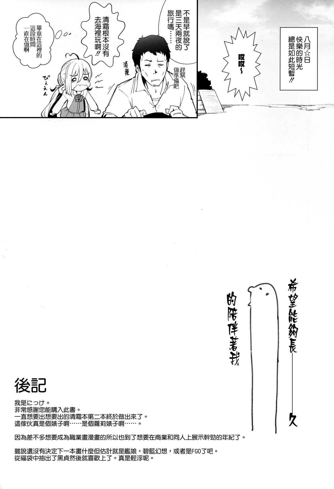 Kiyoshimo Natsu Massakari 18