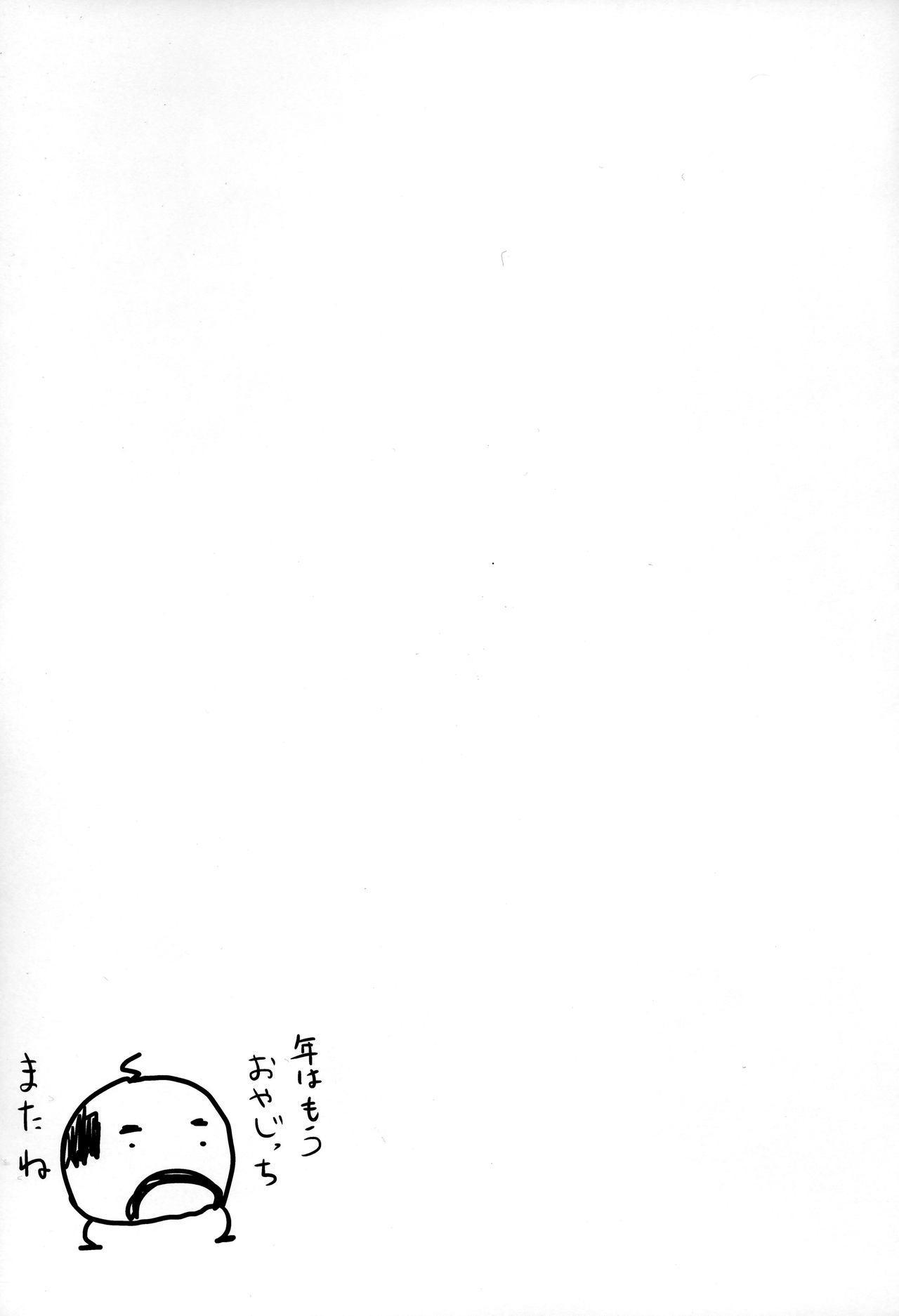 Kiyoshimo Natsu Massakari 19