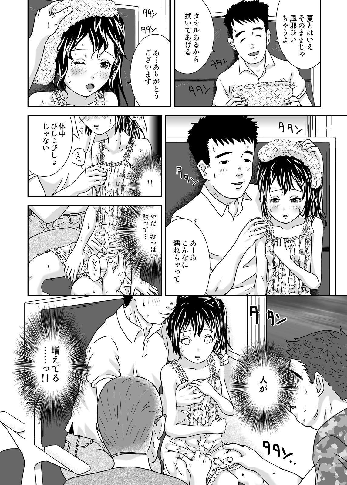 Roshutsukko Haruka no Bousou Dai Ni Ya 13